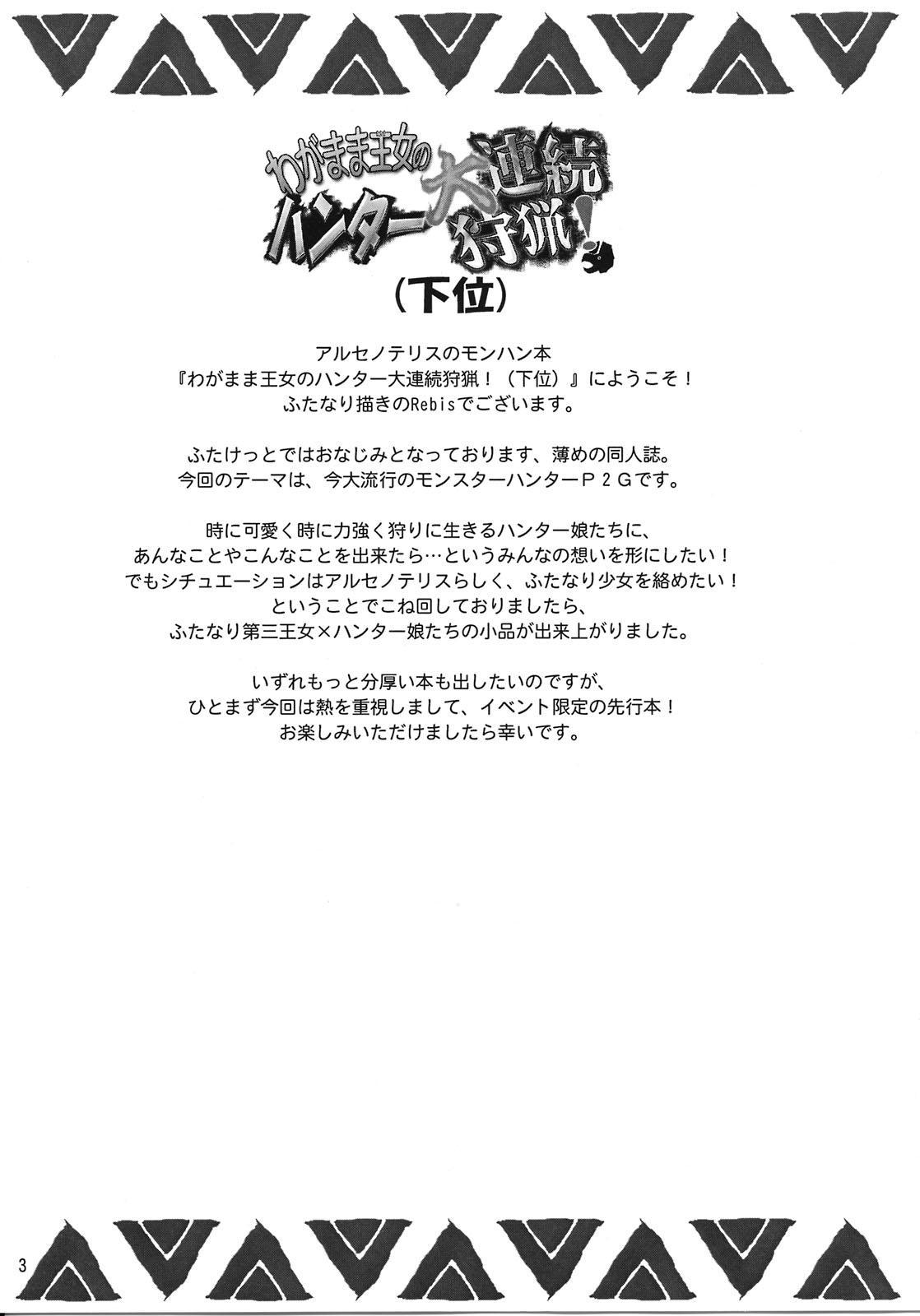 Wagamama Oujo no Hunter dai Renzoku Shuryou! Kai 2