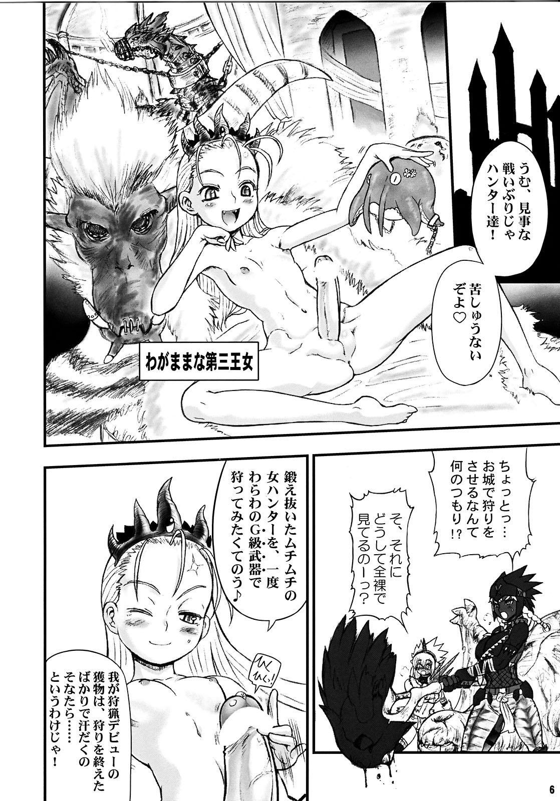 Wagamama Oujo no Hunter dai Renzoku Shuryou! Kai 5
