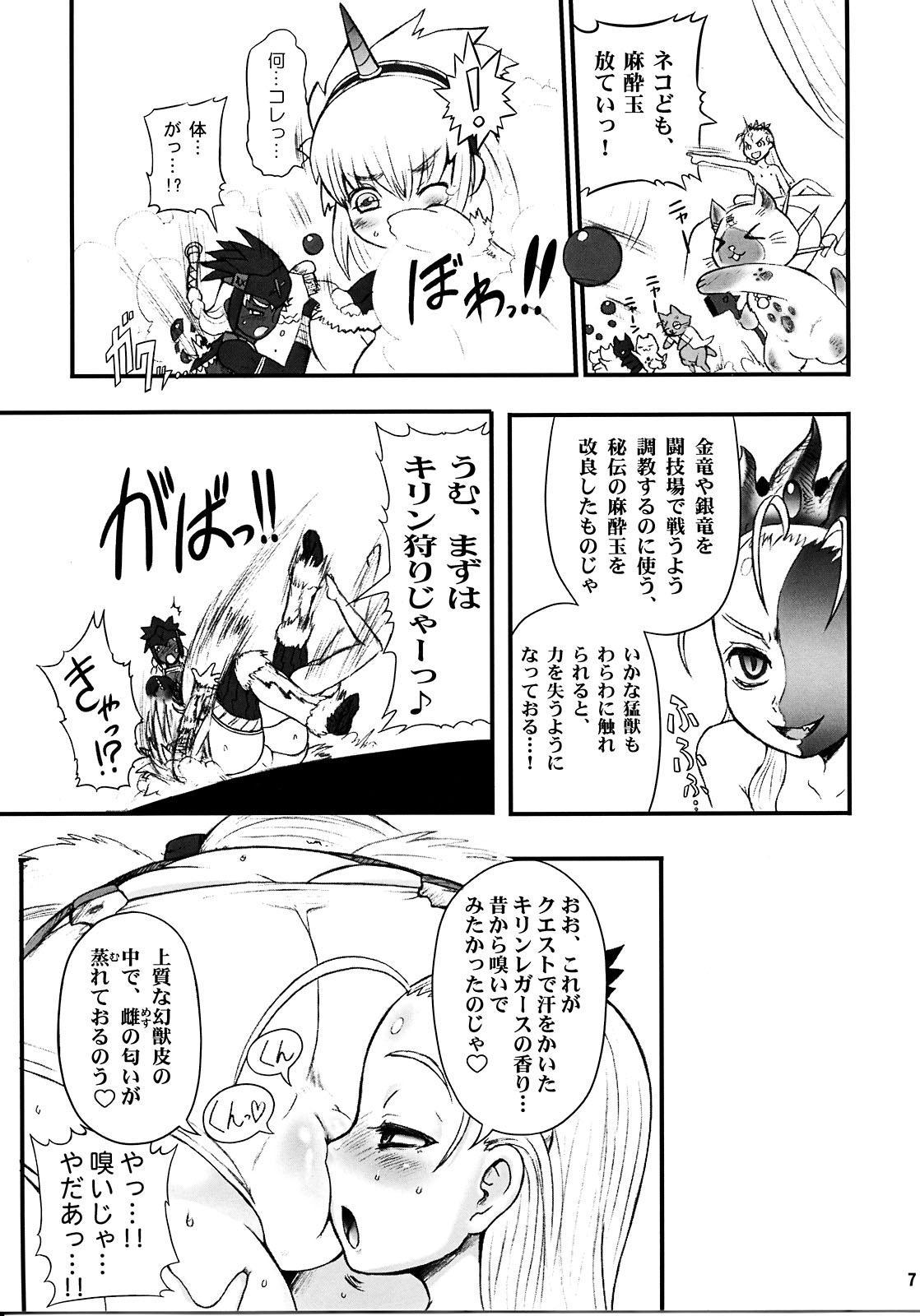 Wagamama Oujo no Hunter dai Renzoku Shuryou! Kai 6