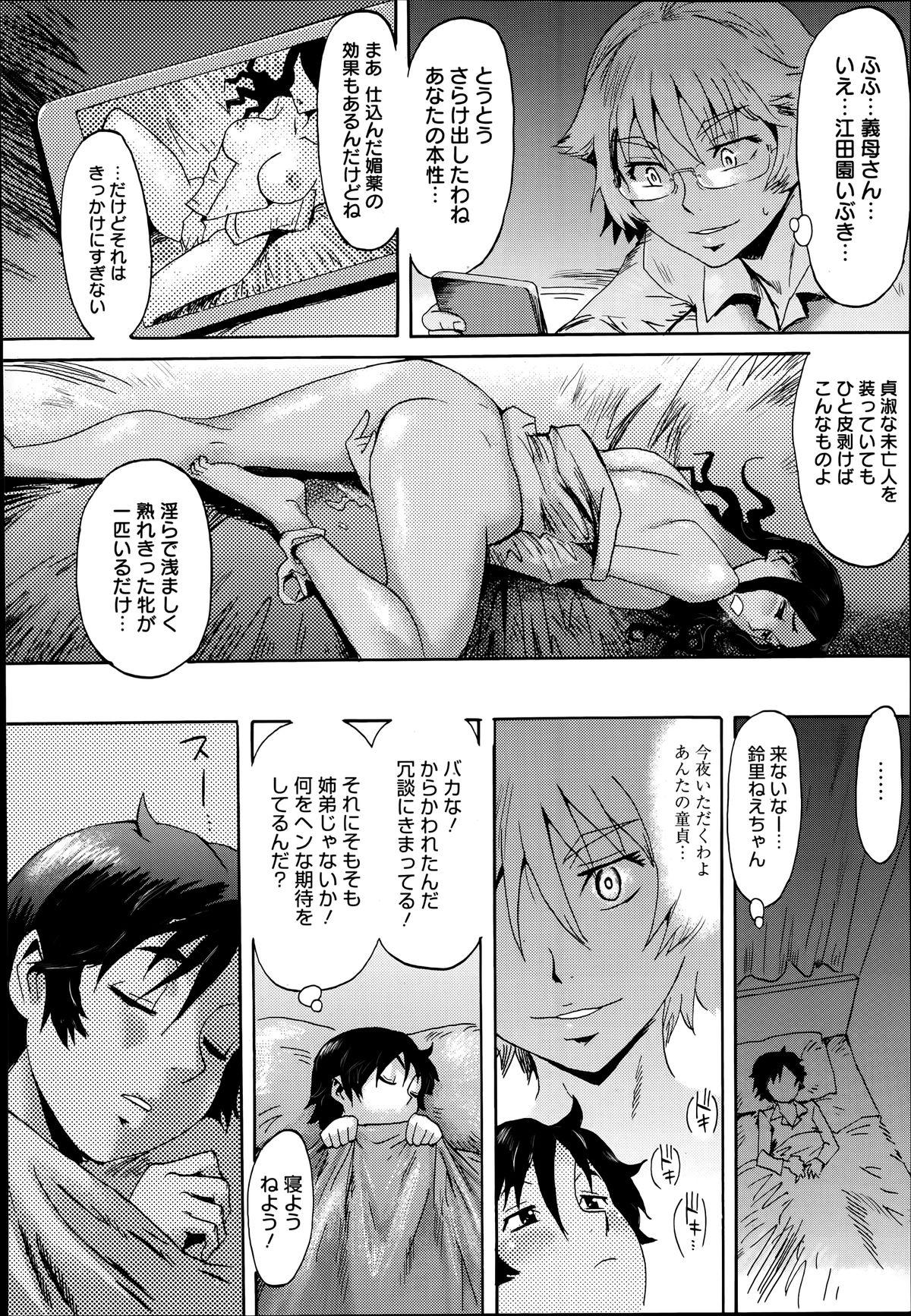Incubus Ch. 1-4 17