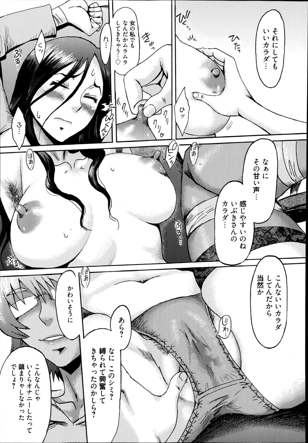 Incubus Ch. 1-4 32