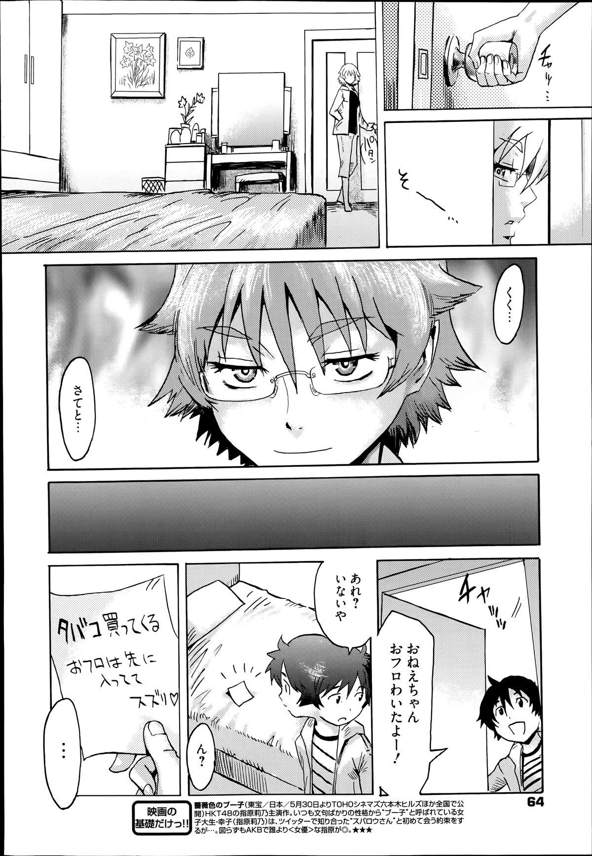 Incubus Ch. 1-4 3