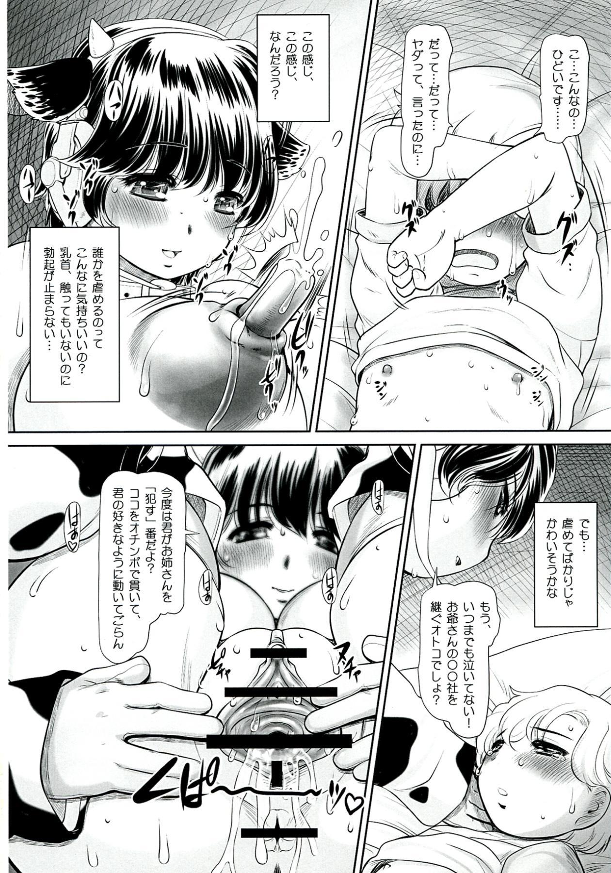 Sakunyuu Otome 15