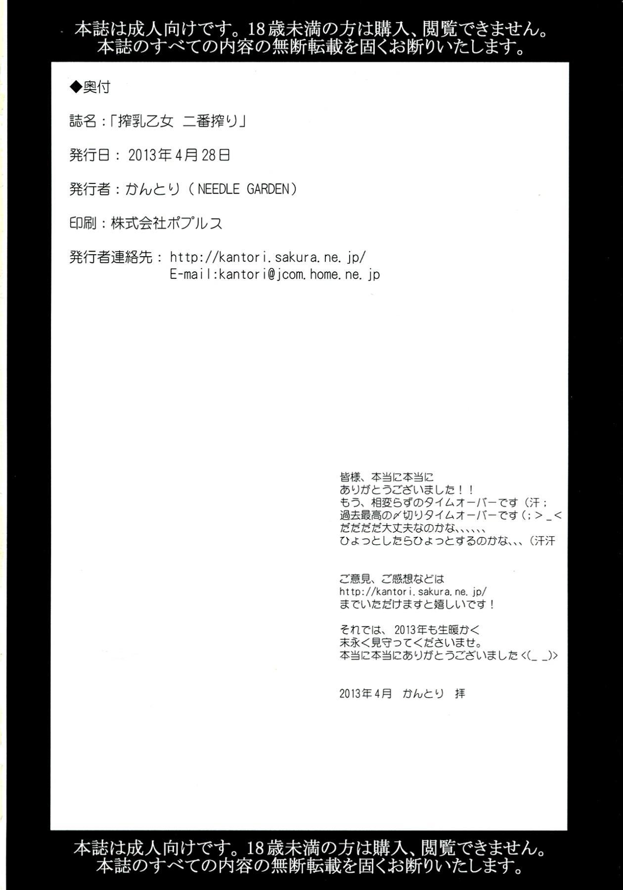 Sakunyuu Otome 23