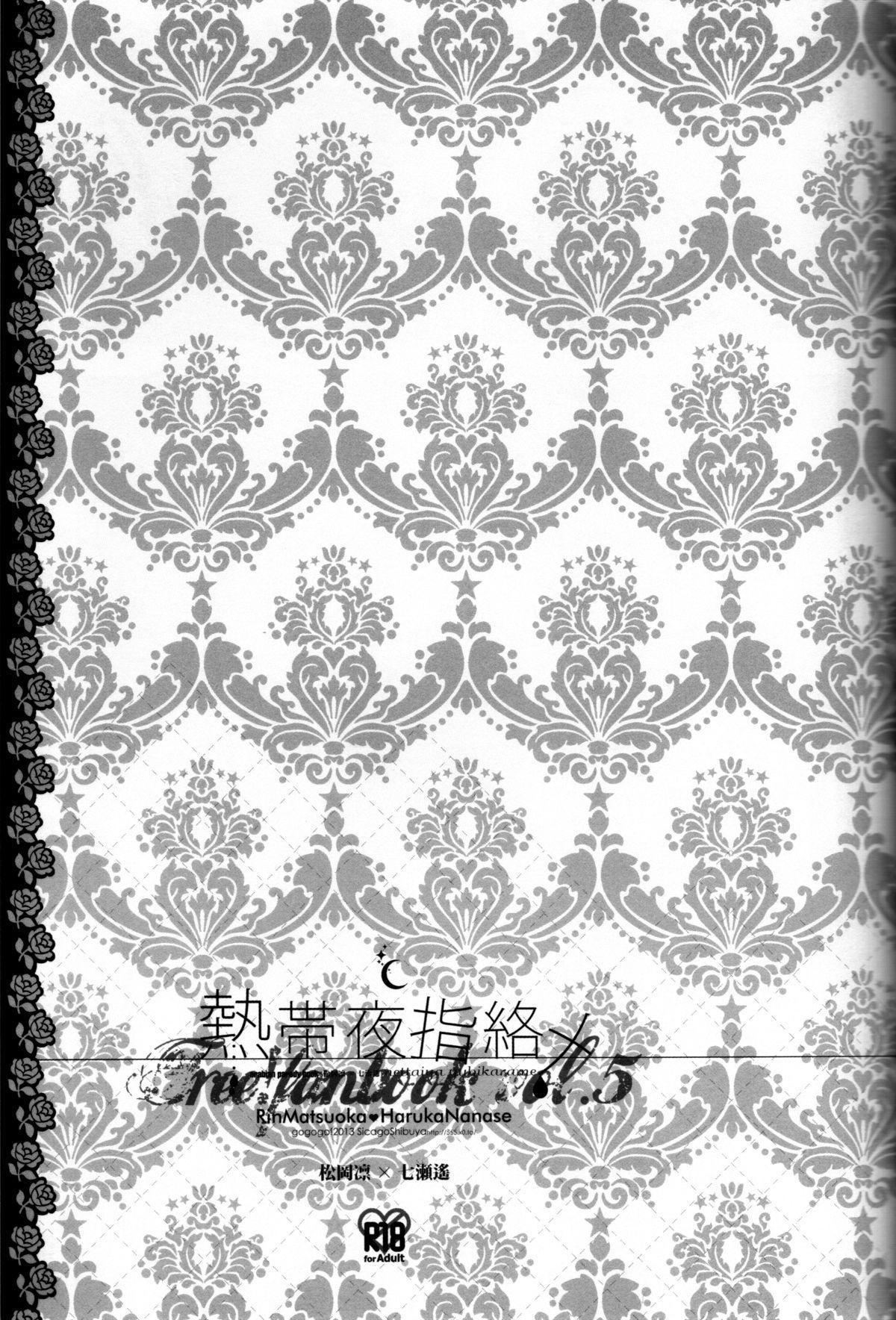 Nettaiya Yubikarame 1