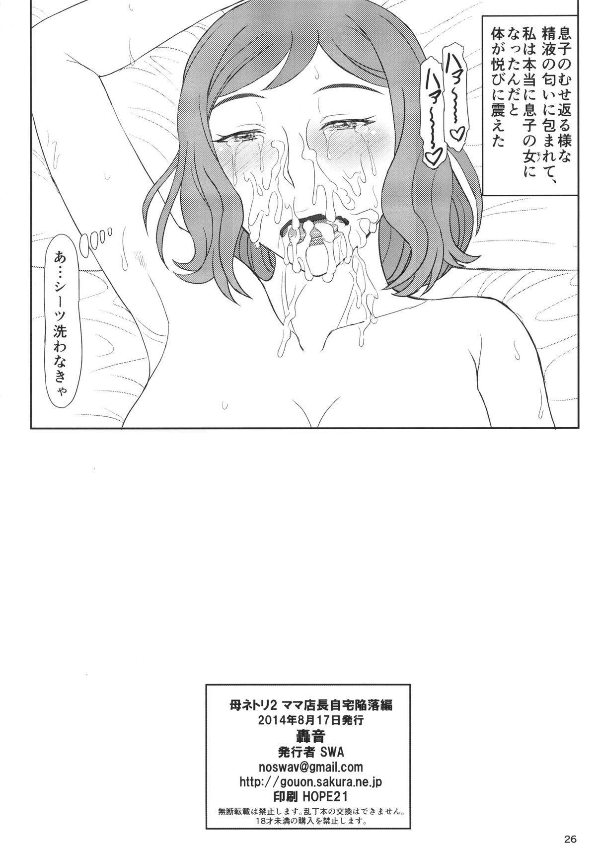 (C86) [Gouon (SWA)] Haha Netori 2 - Mama-tenchou Jitaku Kanraku Hen (Gundam Build Fighters) 24