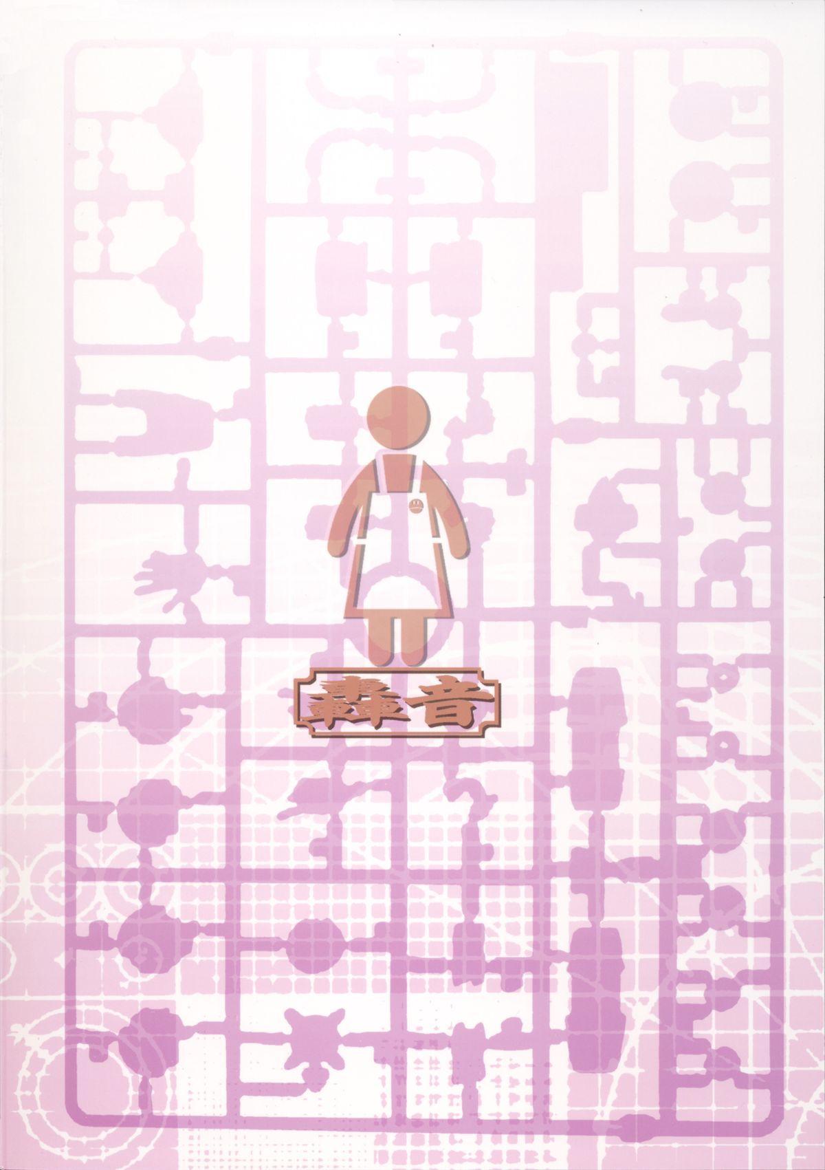 (C86) [Gouon (SWA)] Haha Netori 2 - Mama-tenchou Jitaku Kanraku Hen (Gundam Build Fighters) 25