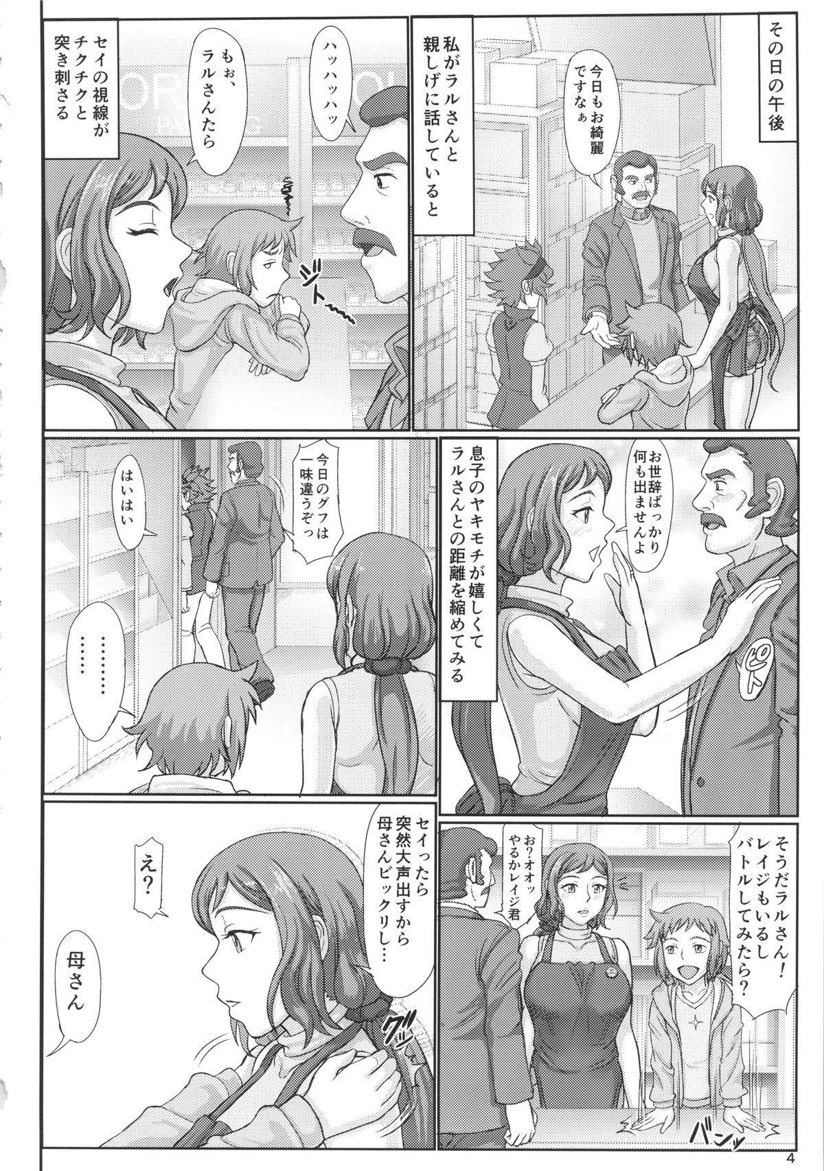 (C86) [Gouon (SWA)] Haha Netori 2 - Mama-tenchou Jitaku Kanraku Hen (Gundam Build Fighters) 2