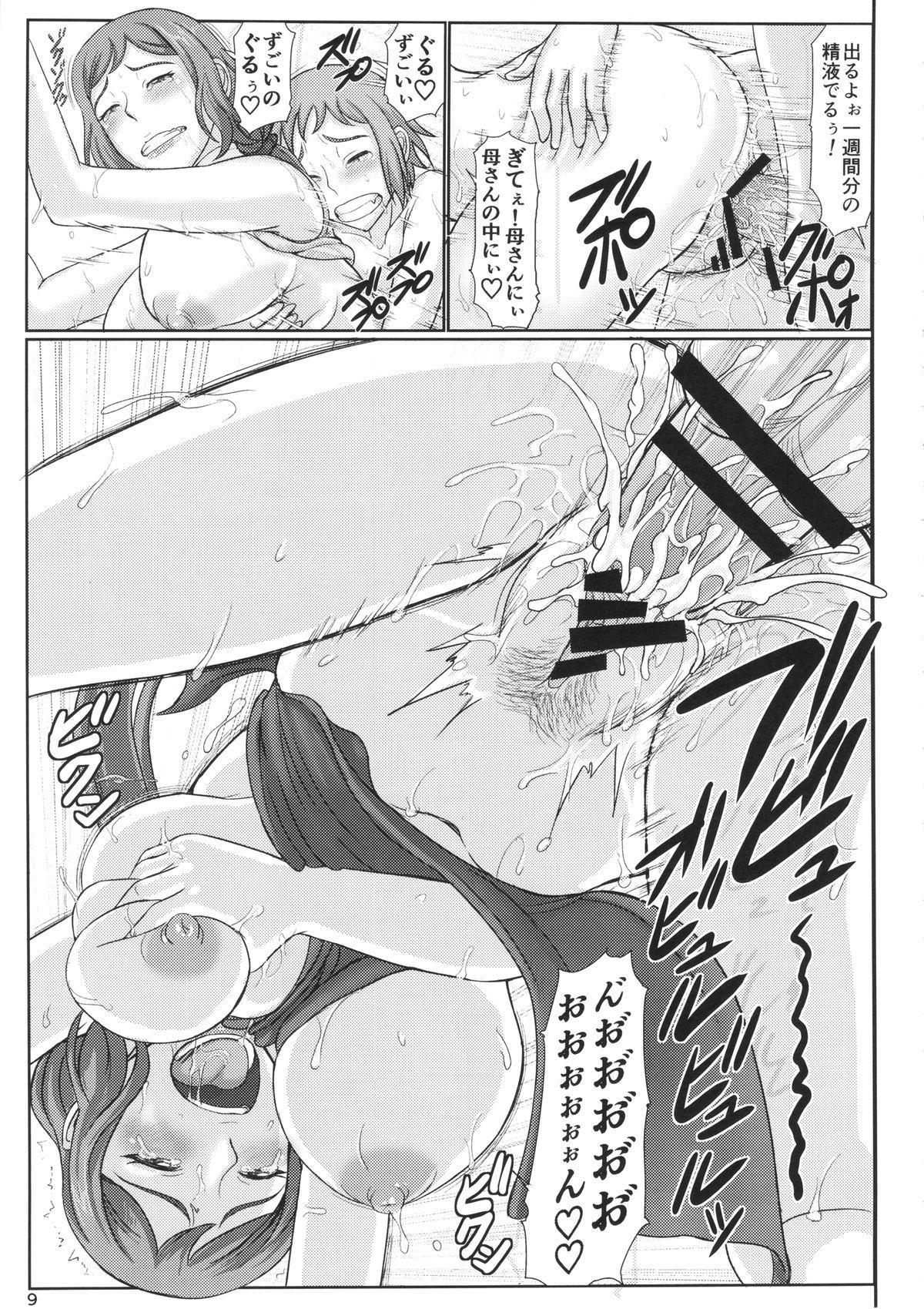(C86) [Gouon (SWA)] Haha Netori 2 - Mama-tenchou Jitaku Kanraku Hen (Gundam Build Fighters) 7