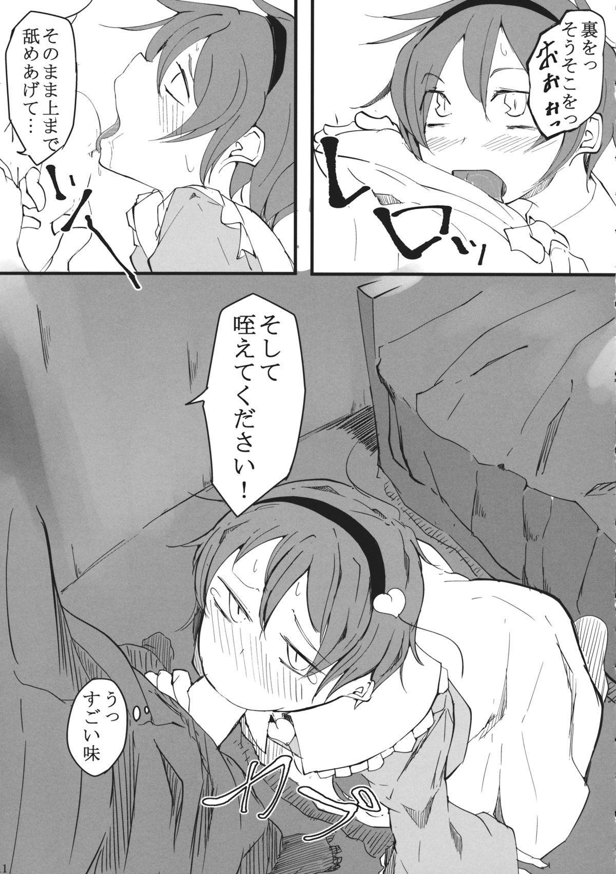 Watashi Sonnano Kaitemasen 9