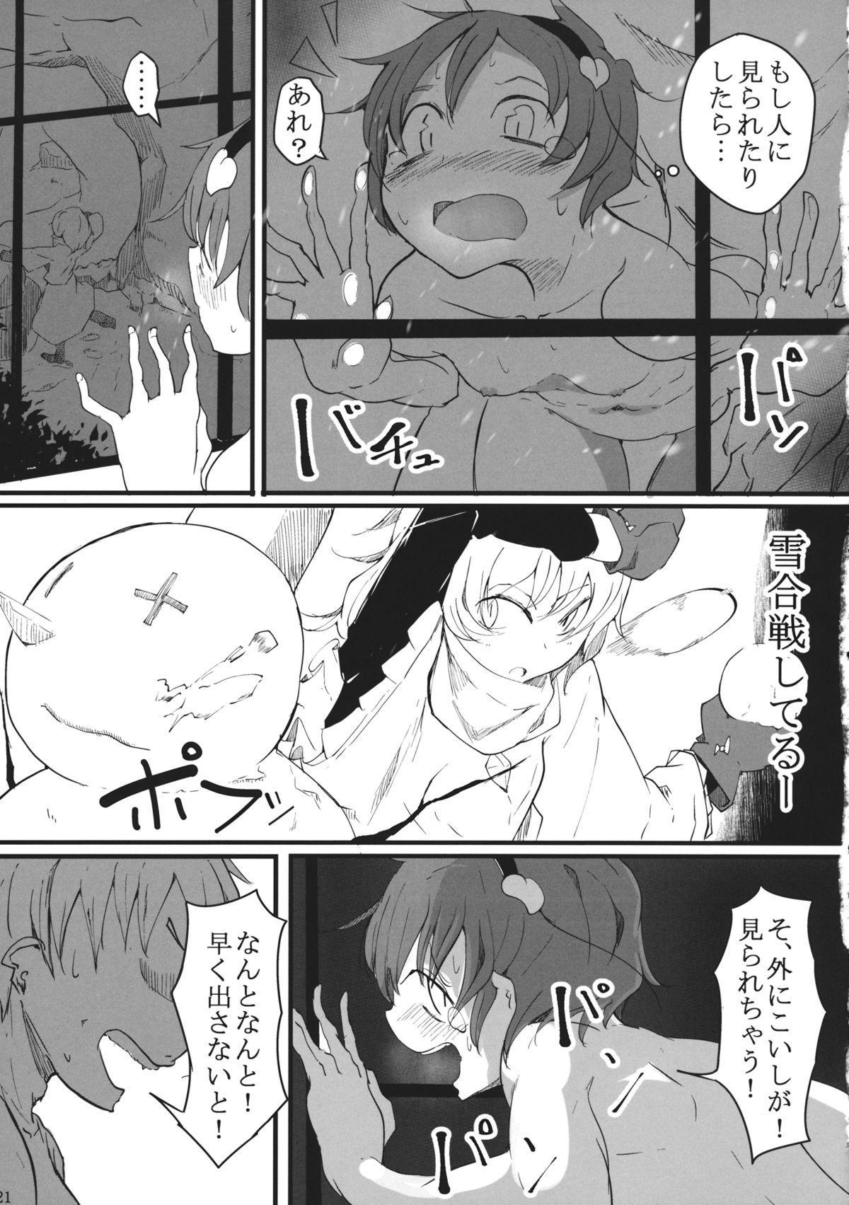 Watashi Sonnano Kaitemasen 19