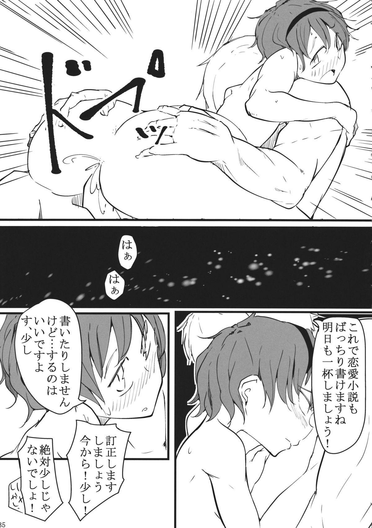 Watashi Sonnano Kaitemasen 33
