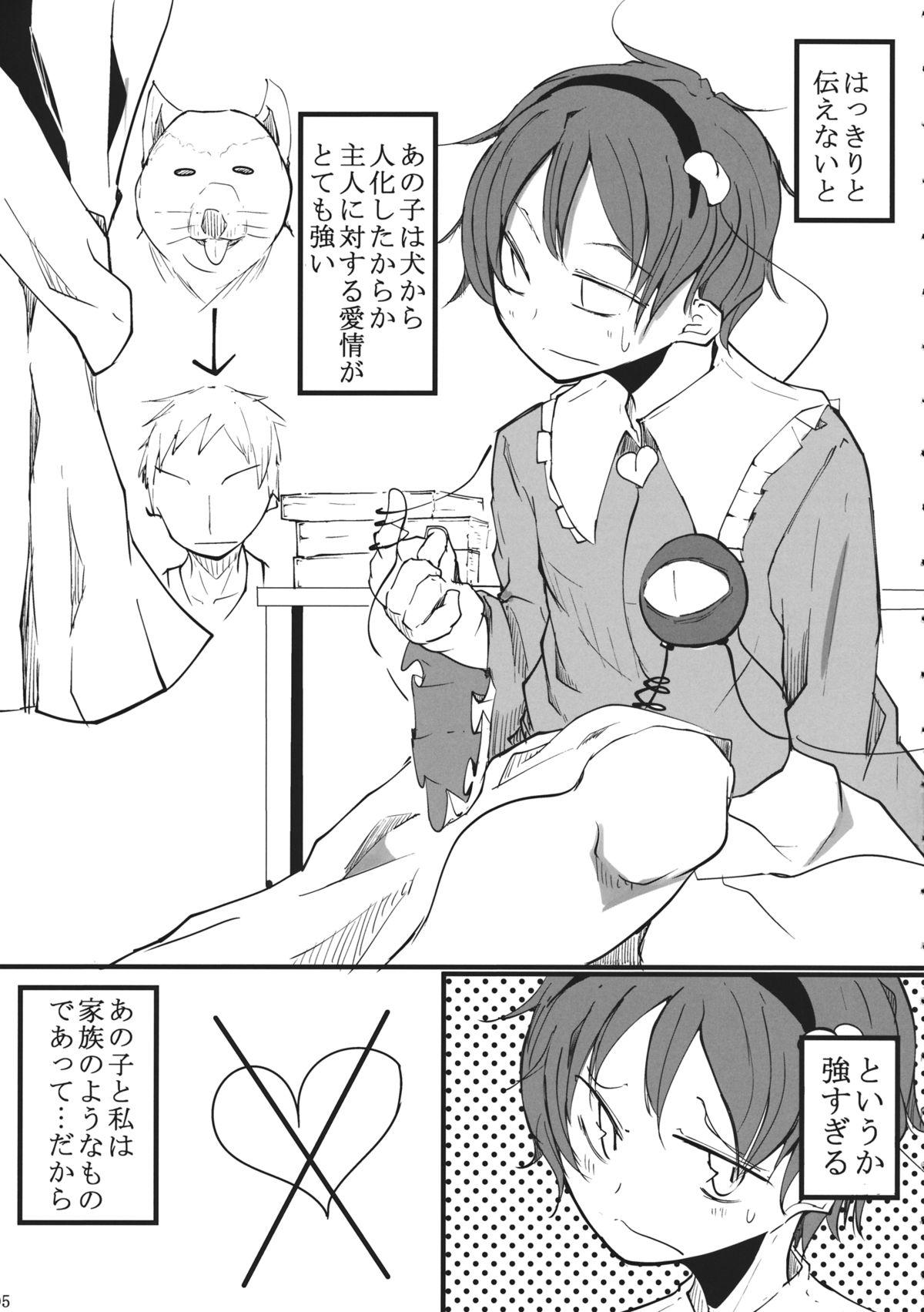 Watashi Sonnano Kaitemasen 3