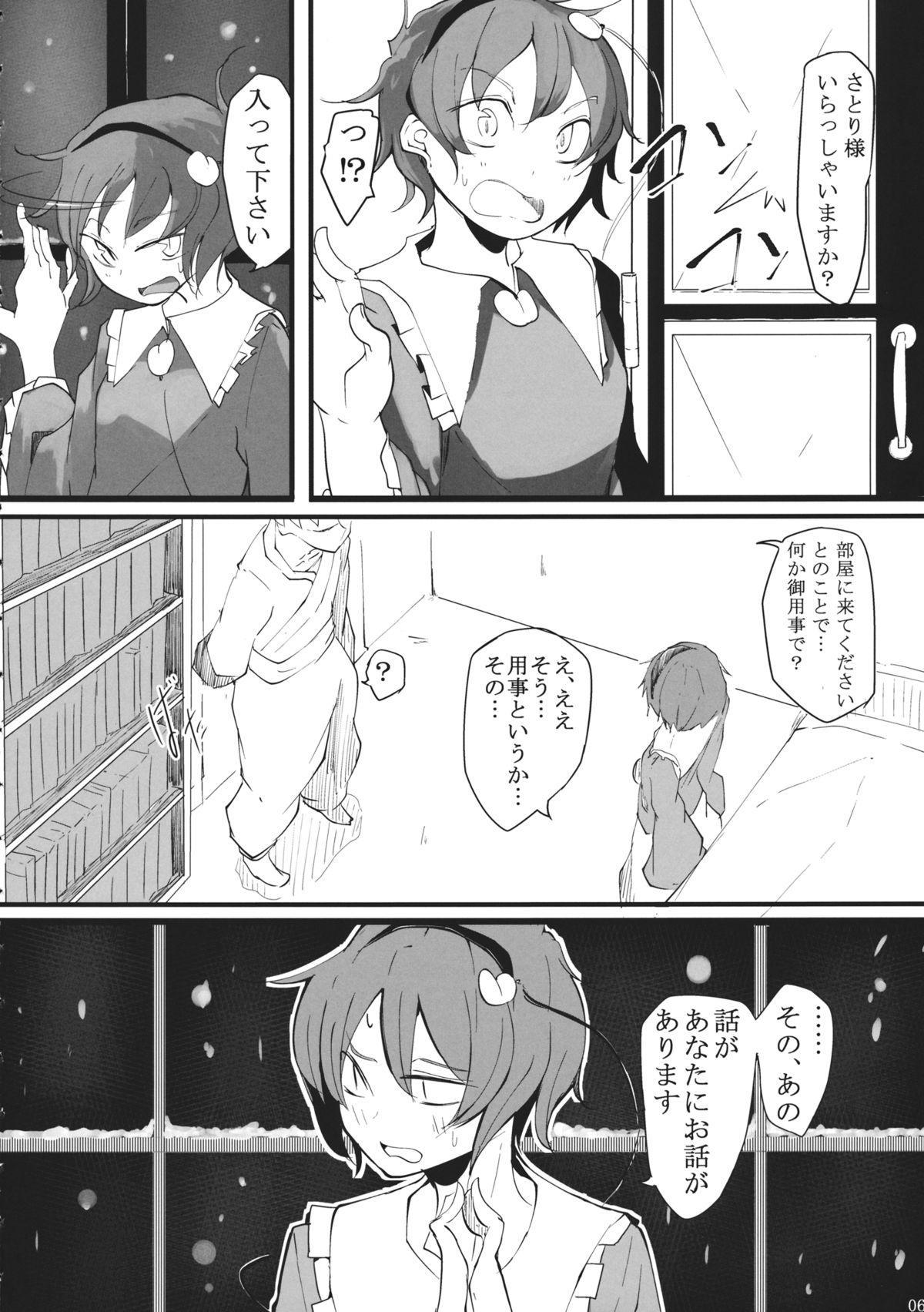Watashi Sonnano Kaitemasen 4