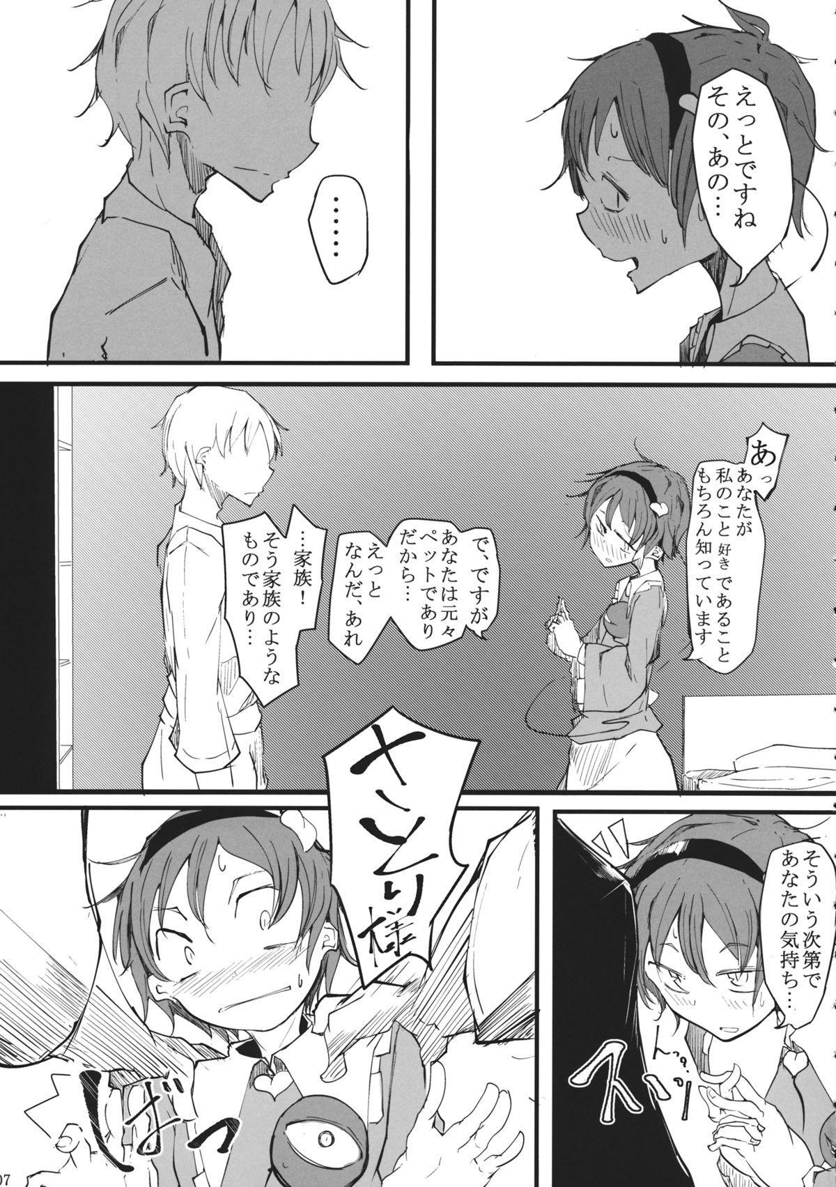 Watashi Sonnano Kaitemasen 5