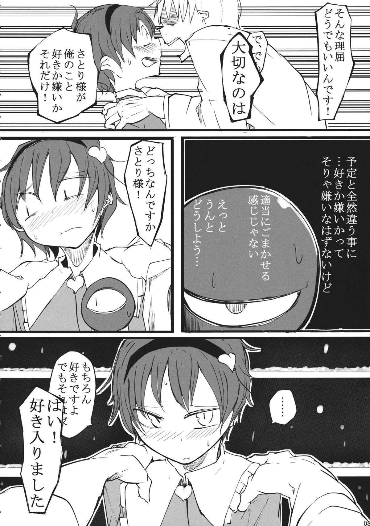 Watashi Sonnano Kaitemasen 6