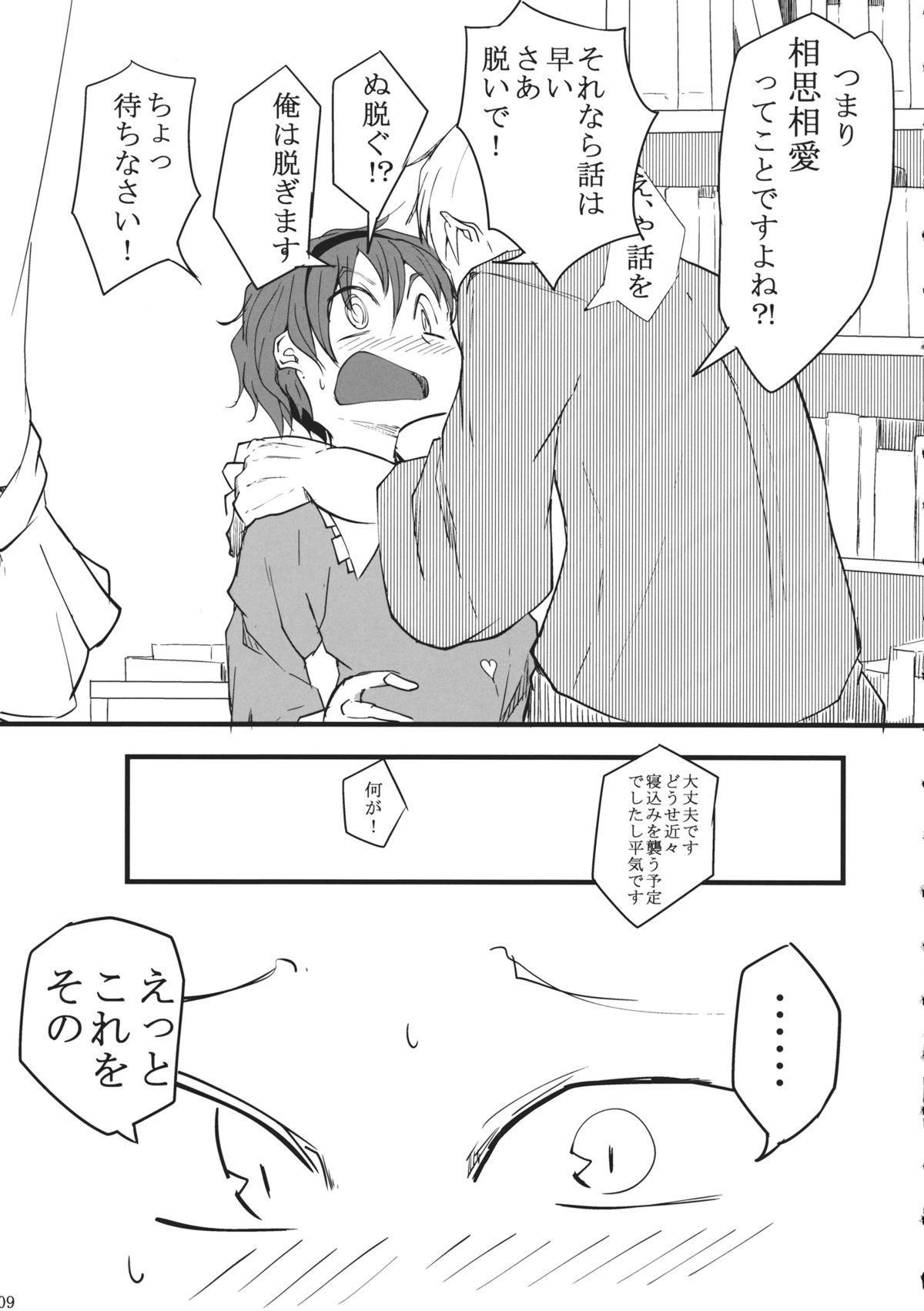Watashi Sonnano Kaitemasen 7