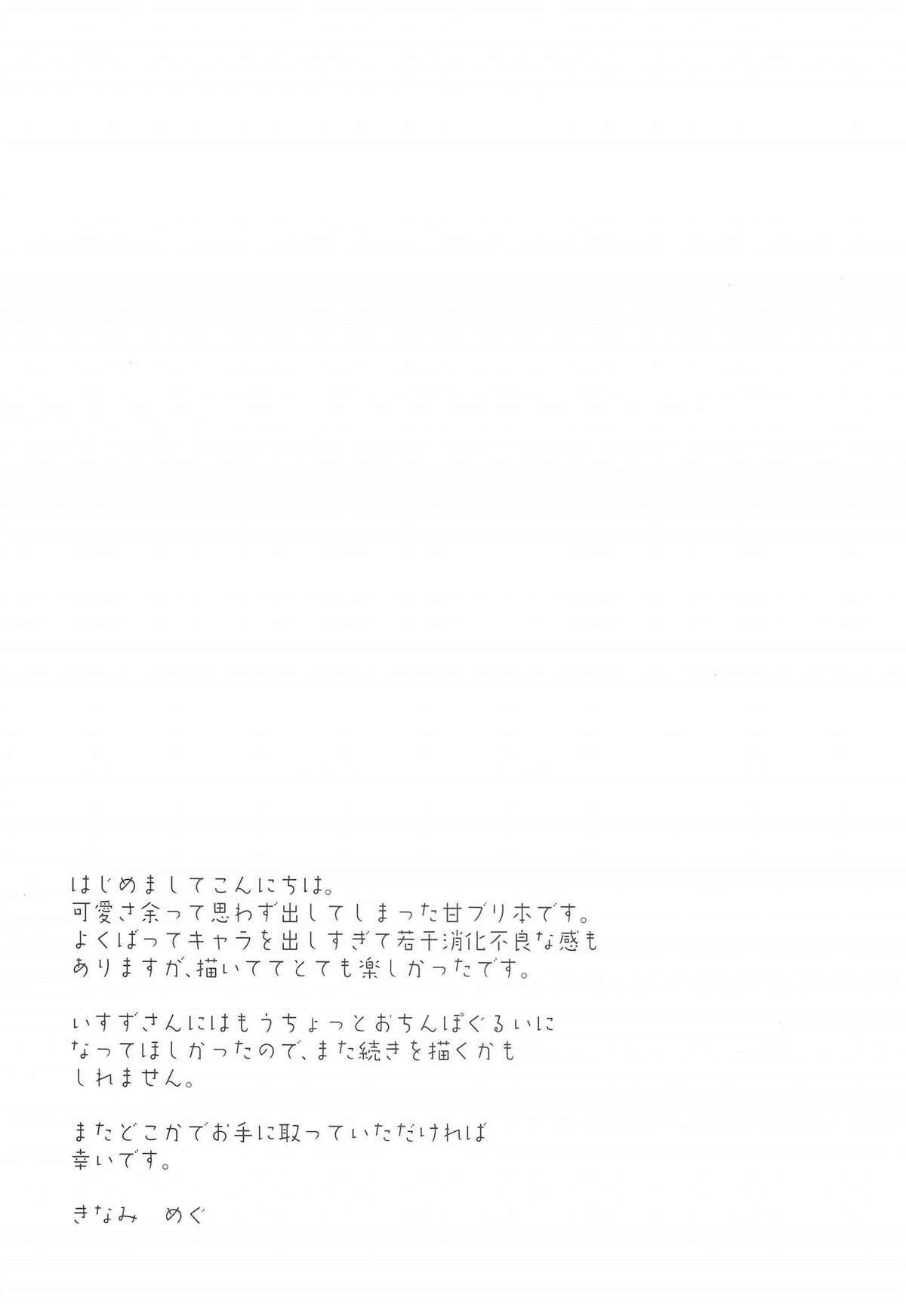 Brilliant Park Cast Kyouiku Gakari 19