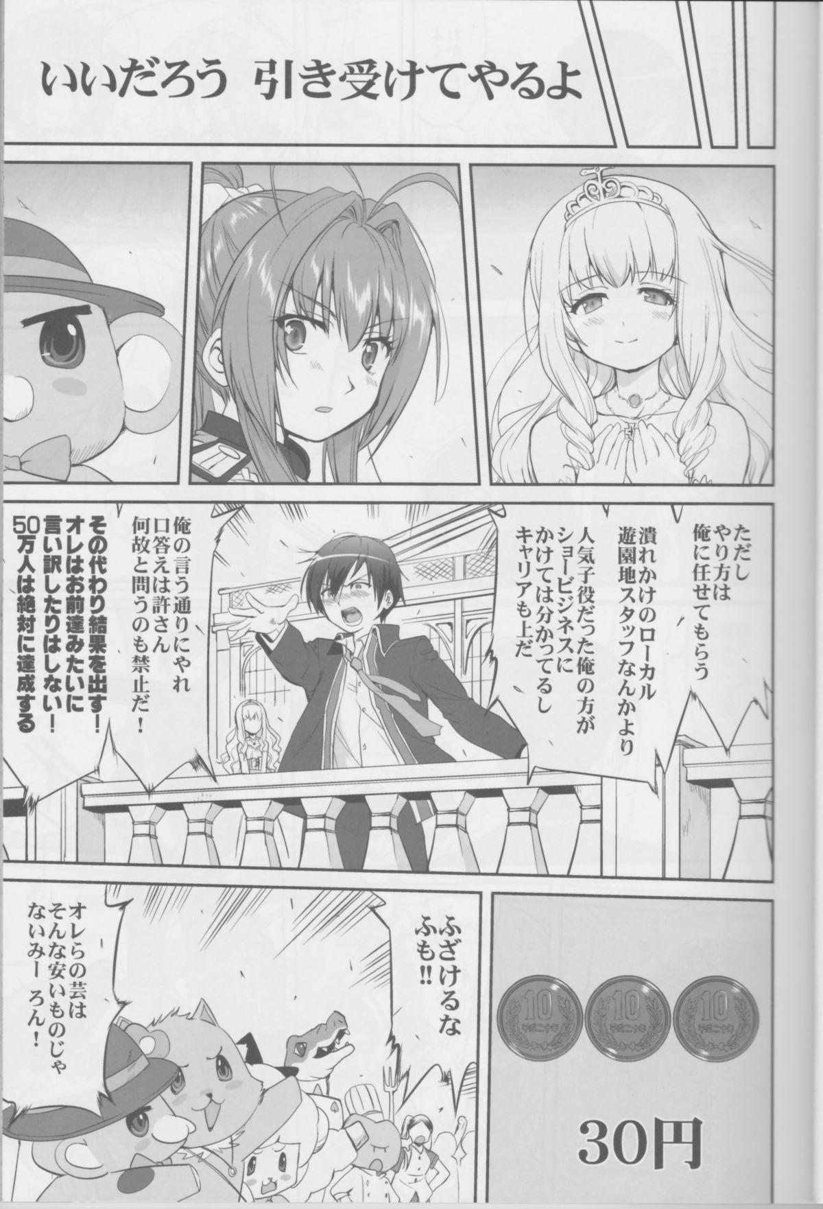 Amagi Strip Gekijou 9
