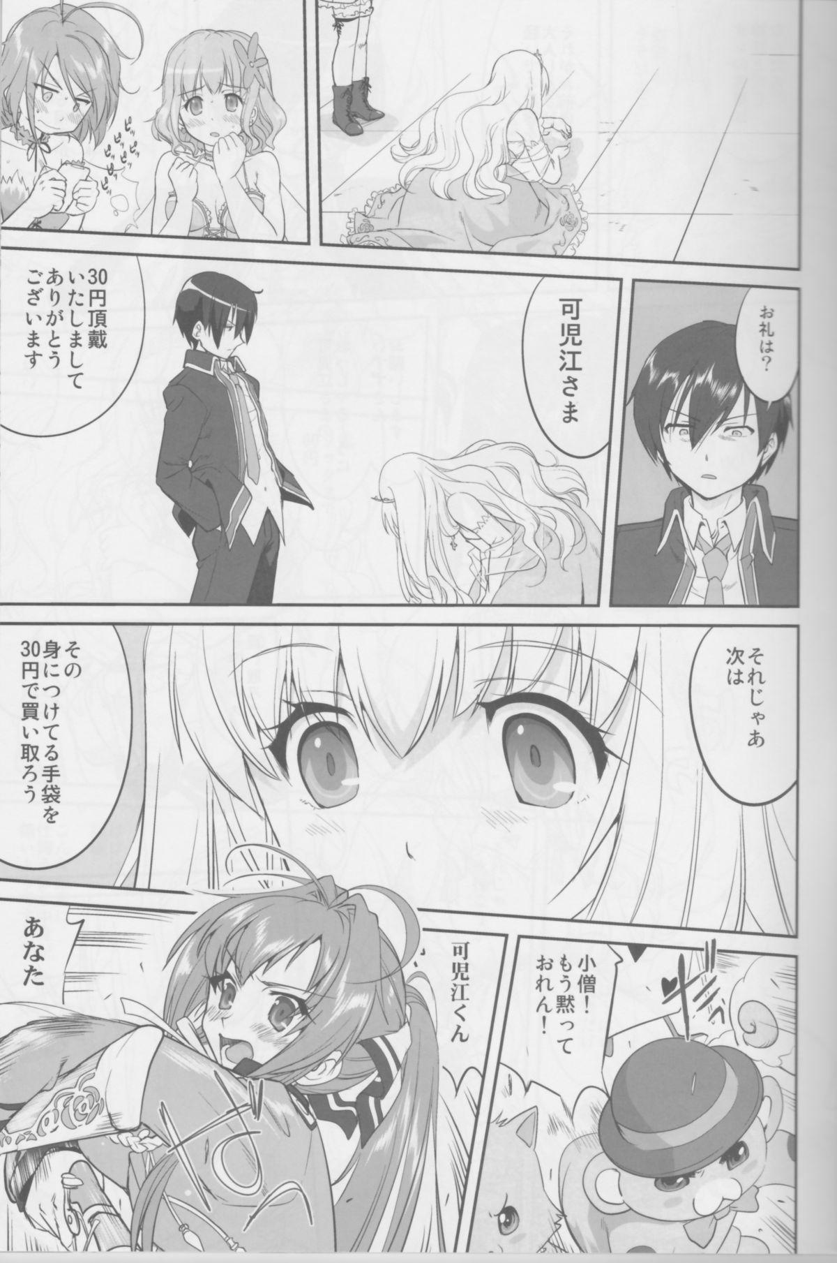 Amagi Strip Gekijou 11