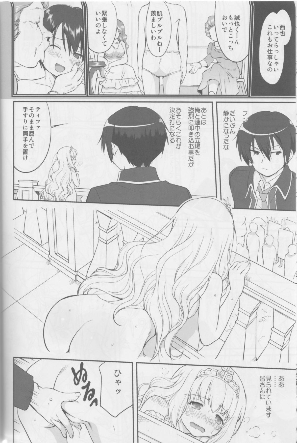 Amagi Strip Gekijou 16