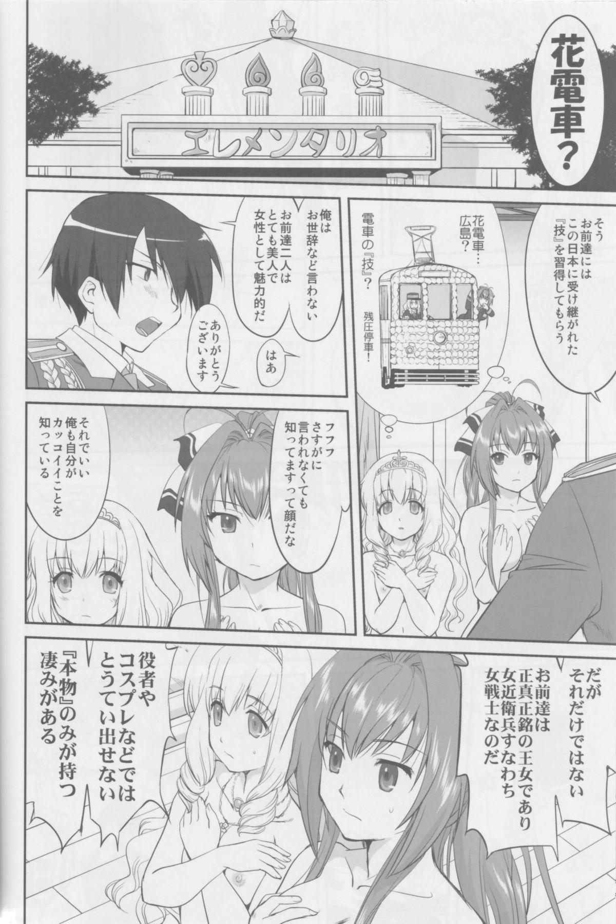 Amagi Strip Gekijou 24
