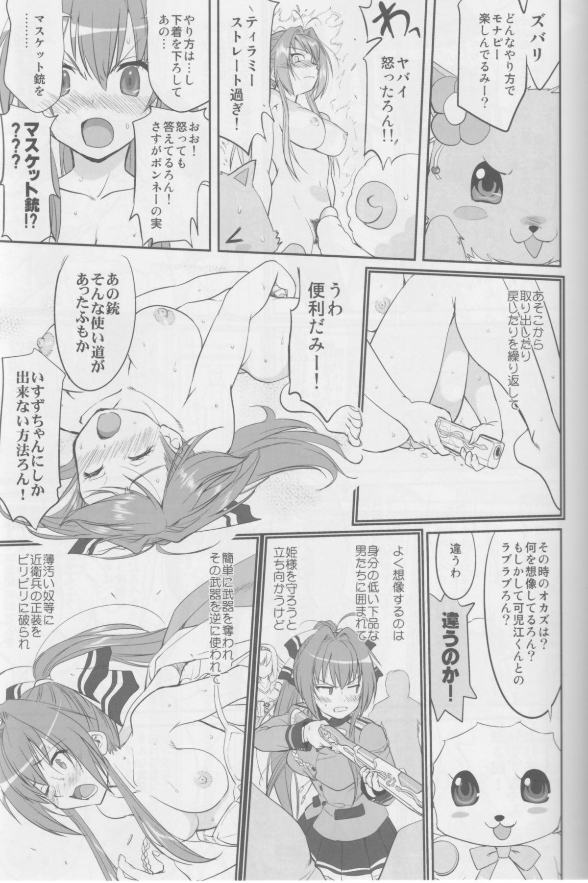 Amagi Strip Gekijou 27