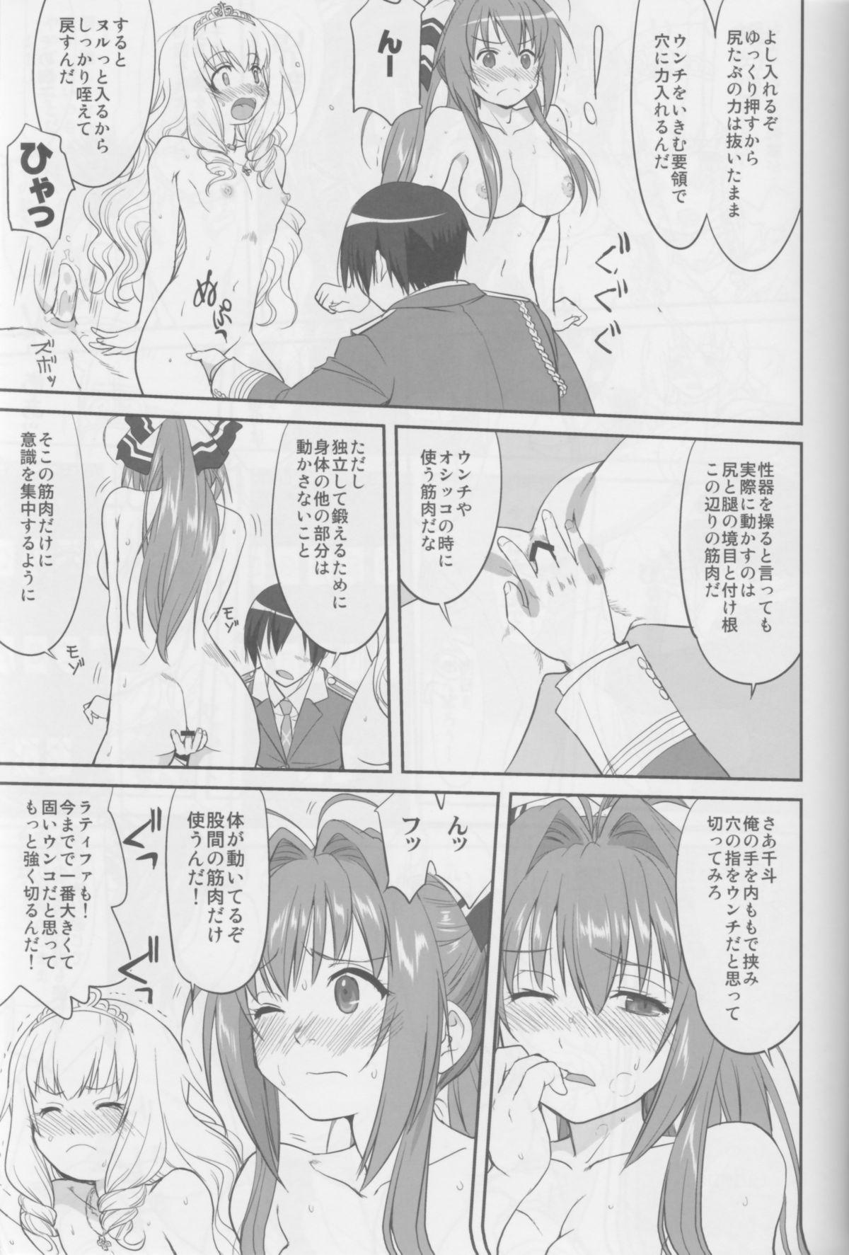 Amagi Strip Gekijou 33