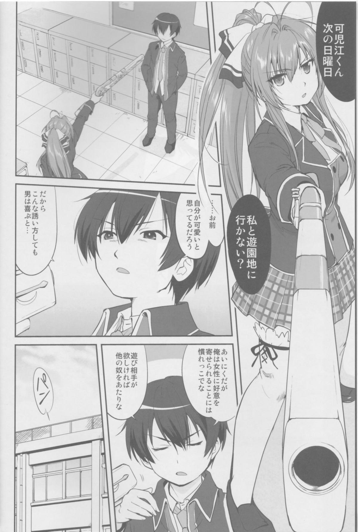 Amagi Strip Gekijou 4