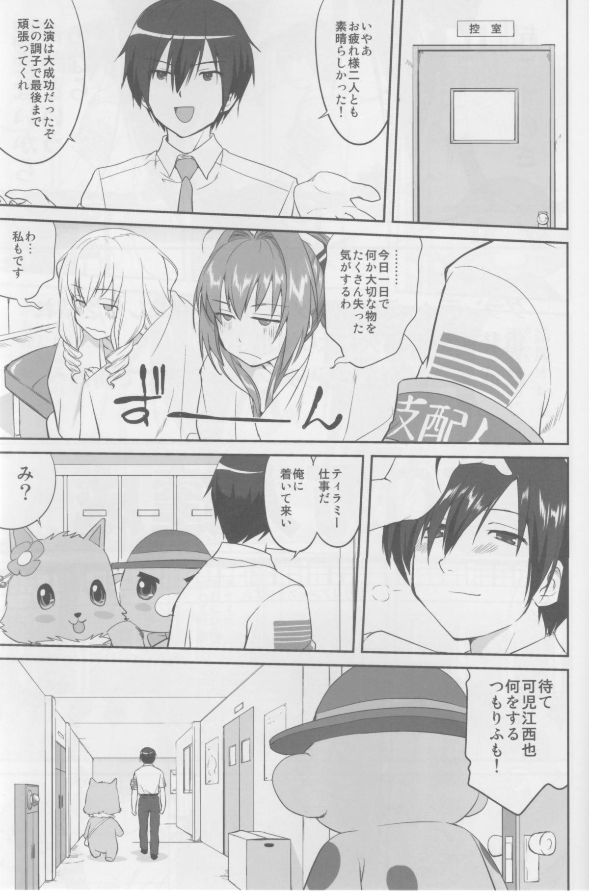Amagi Strip Gekijou 49