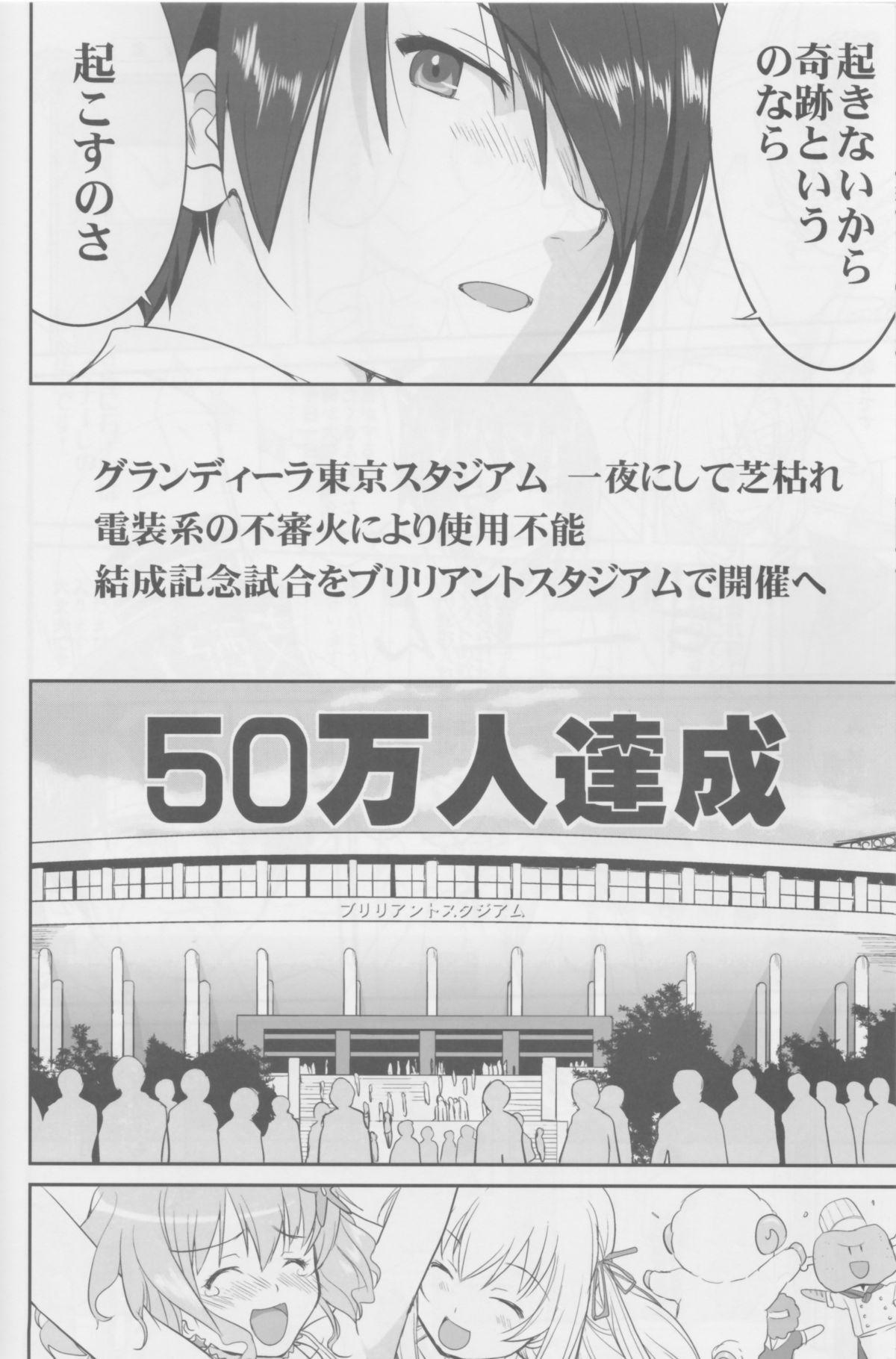 Amagi Strip Gekijou 50