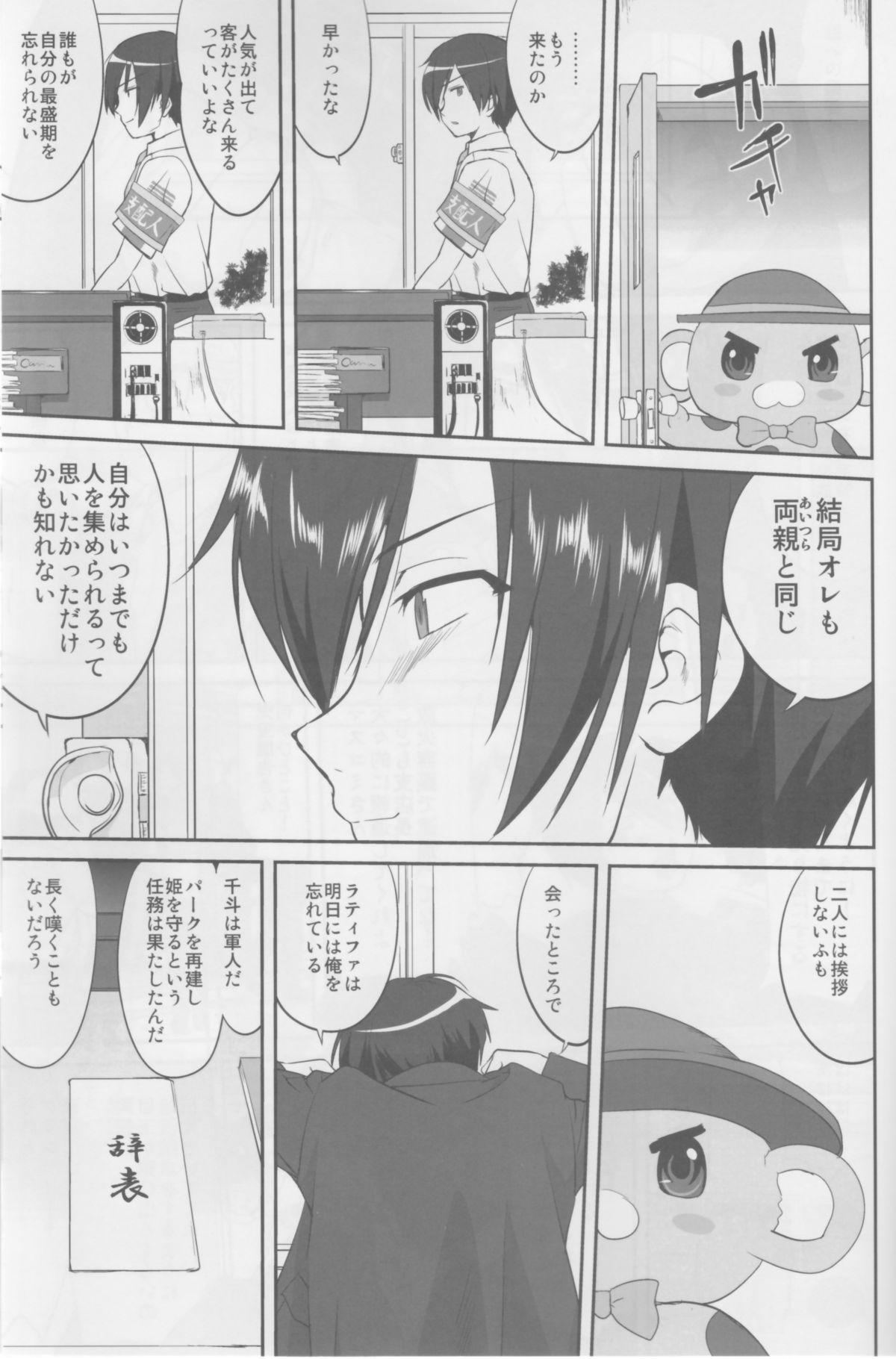 Amagi Strip Gekijou 51