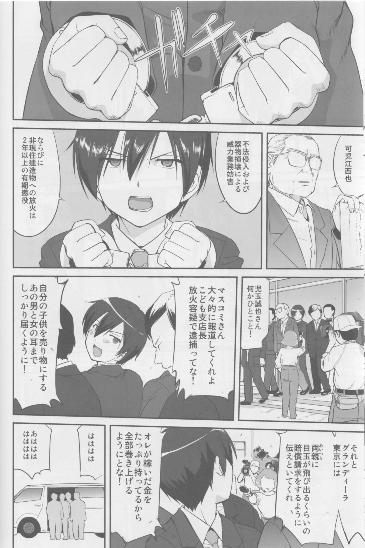Amagi Strip Gekijou 52