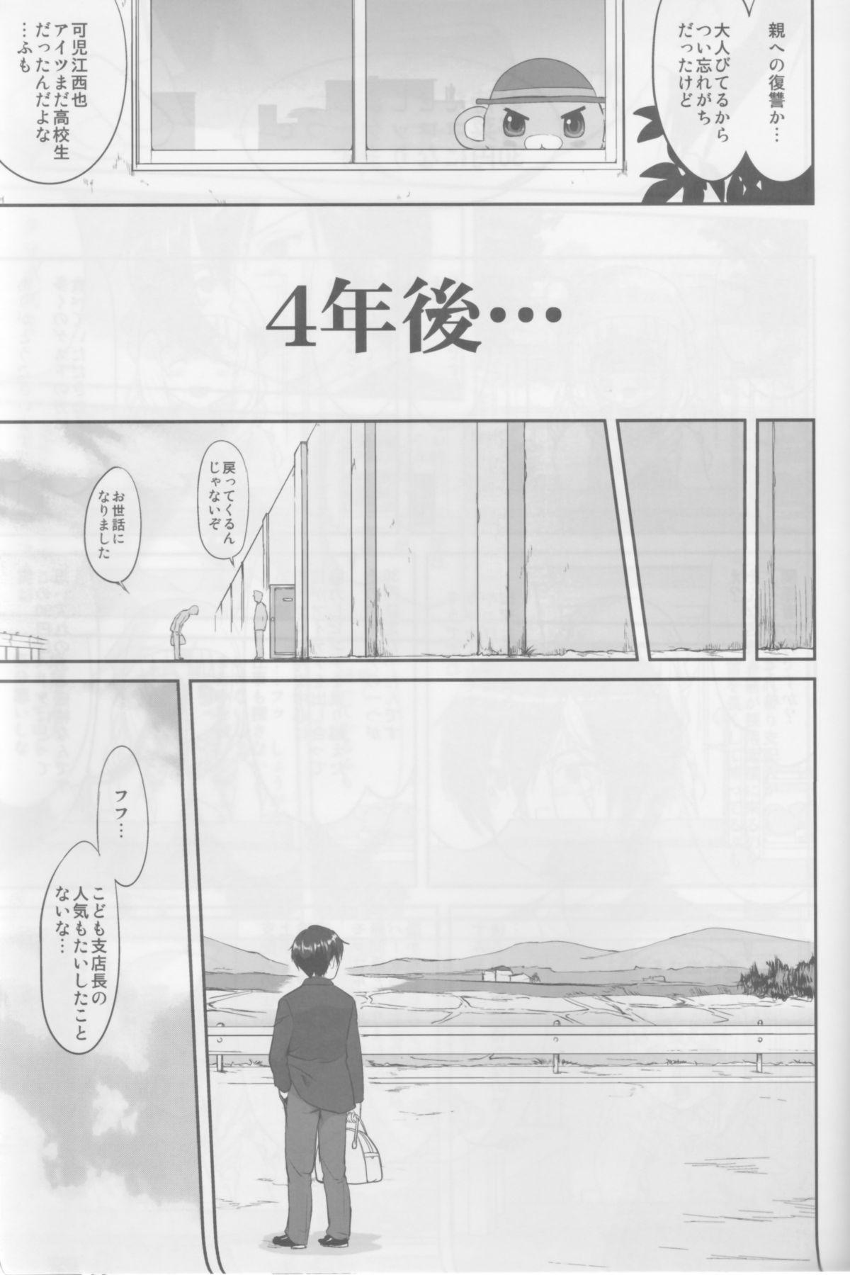 Amagi Strip Gekijou 53