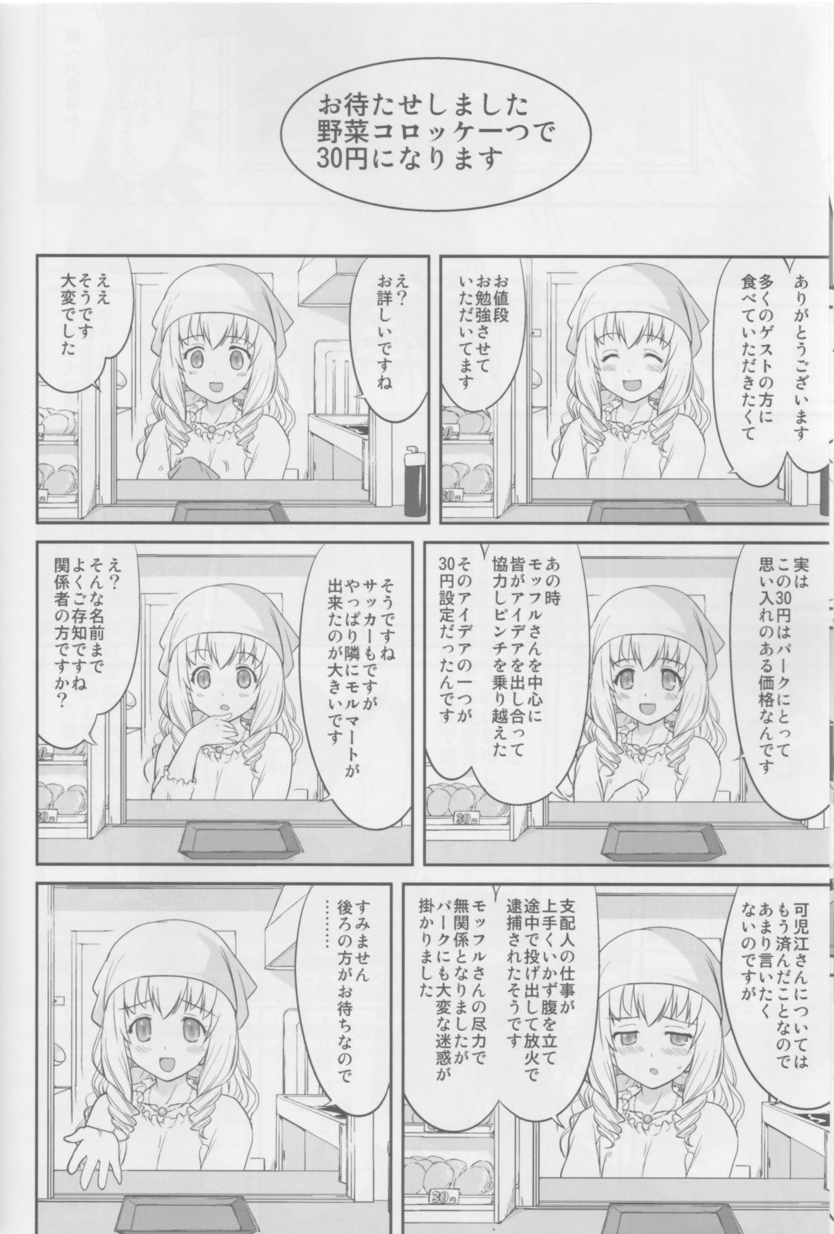 Amagi Strip Gekijou 54