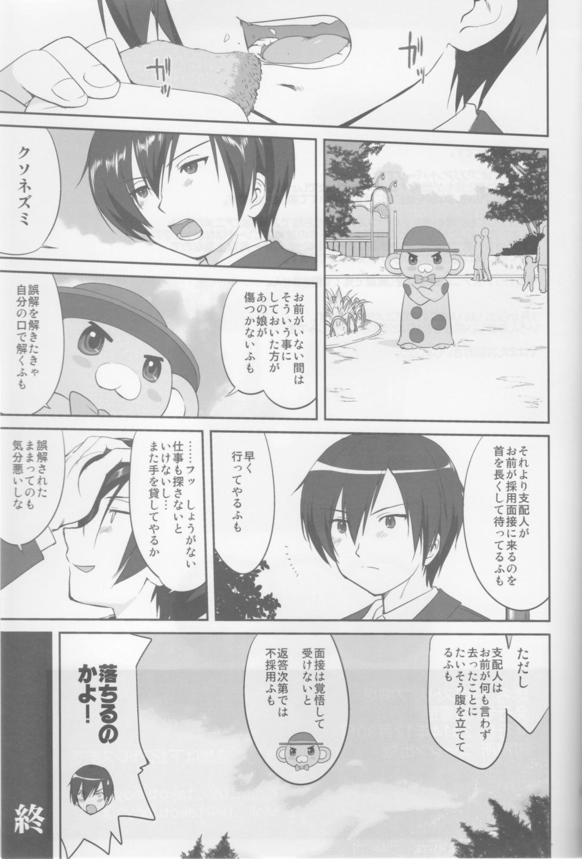 Amagi Strip Gekijou 55