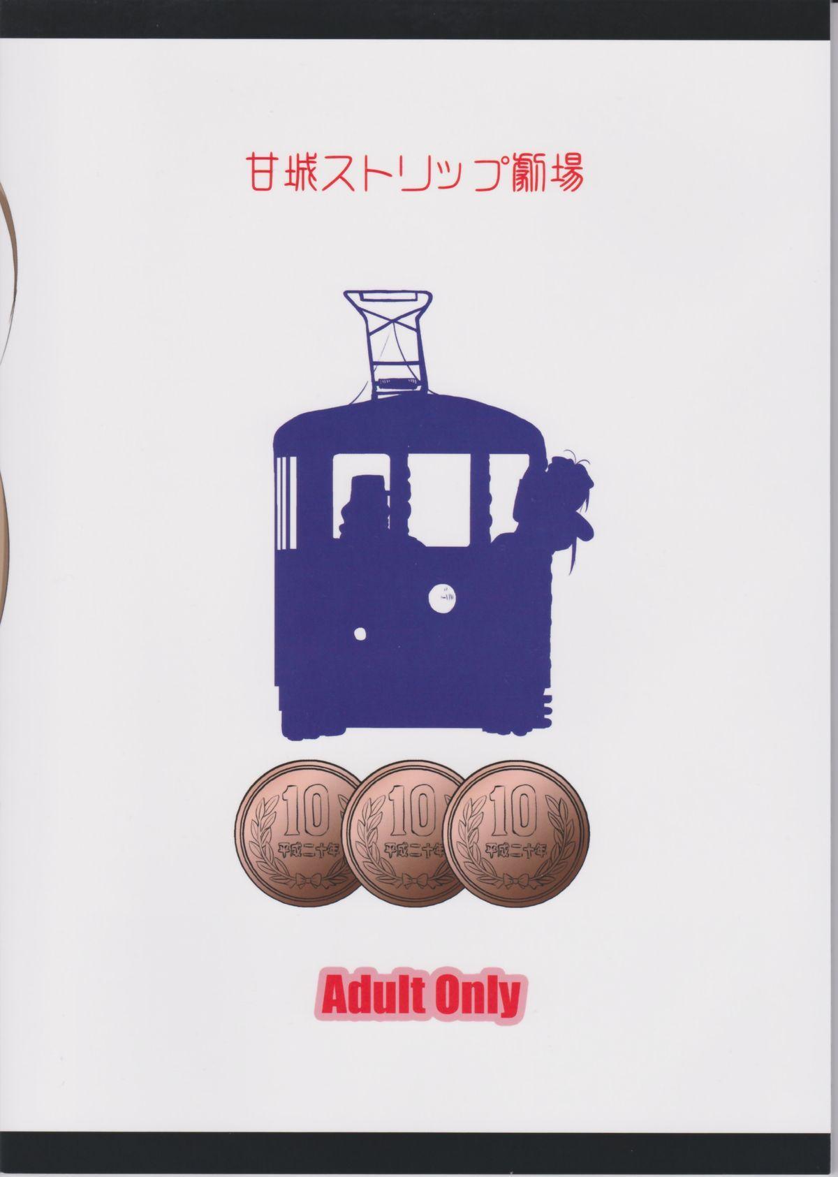 Amagi Strip Gekijou 57