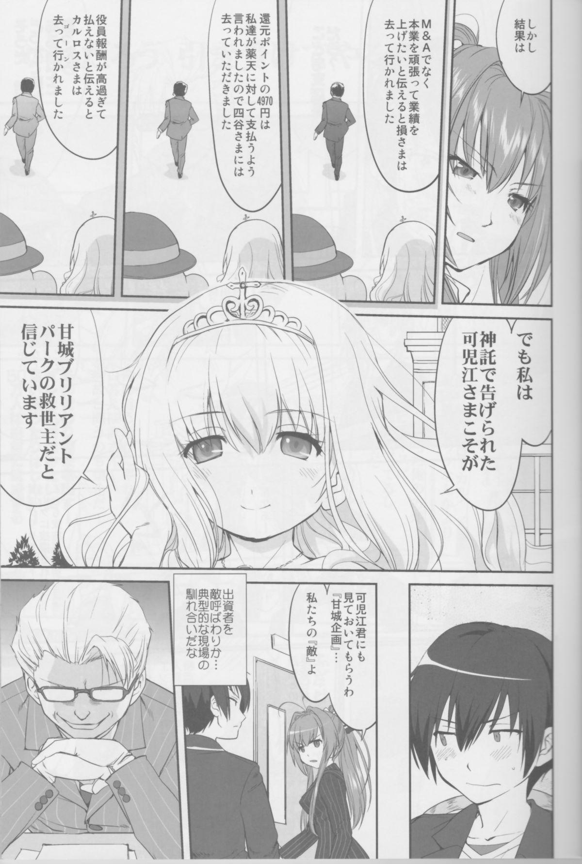 Amagi Strip Gekijou 7