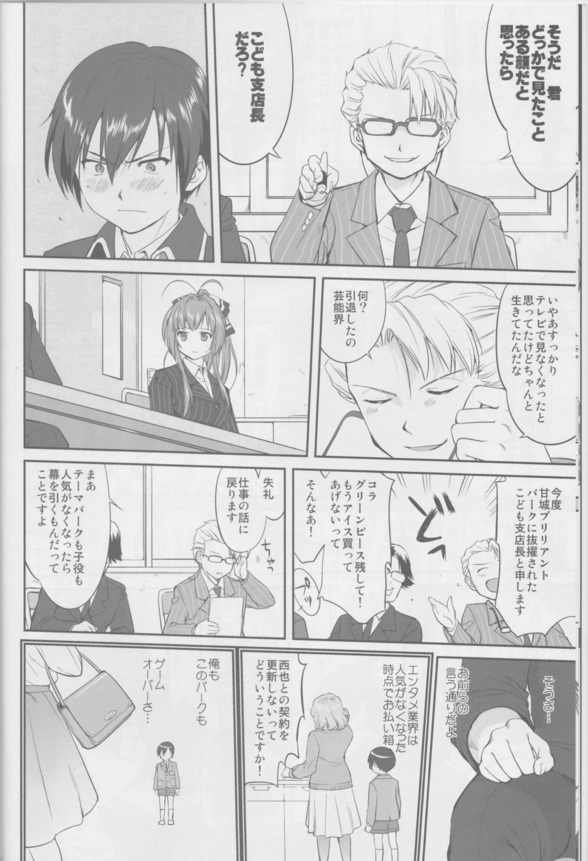 Amagi Strip Gekijou 8