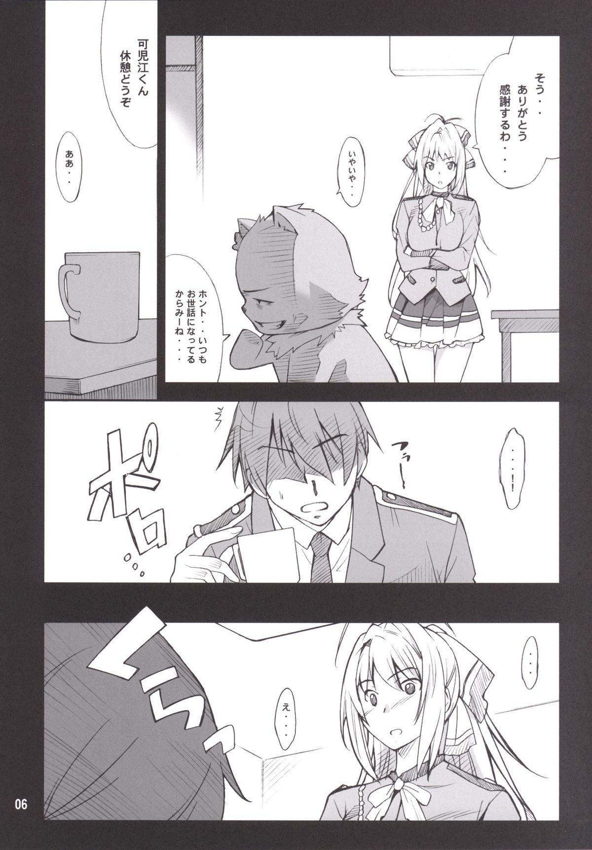 Tirami no Kusuri 4