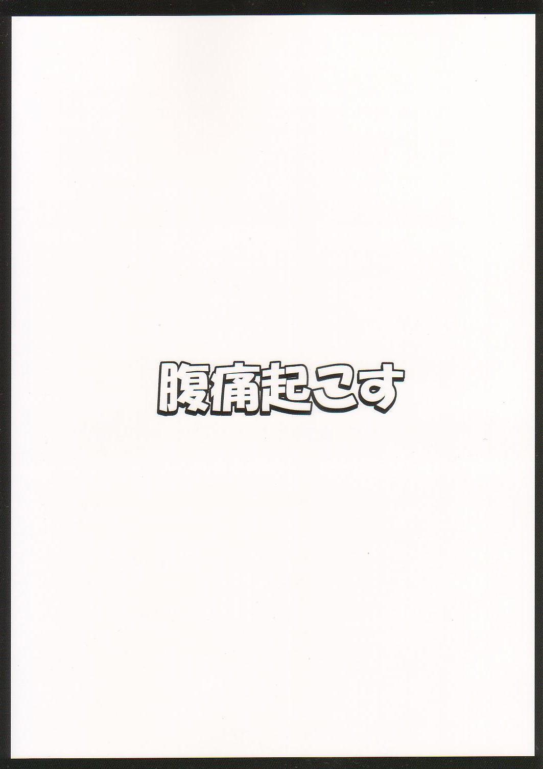 Gensou Saimin 2 1