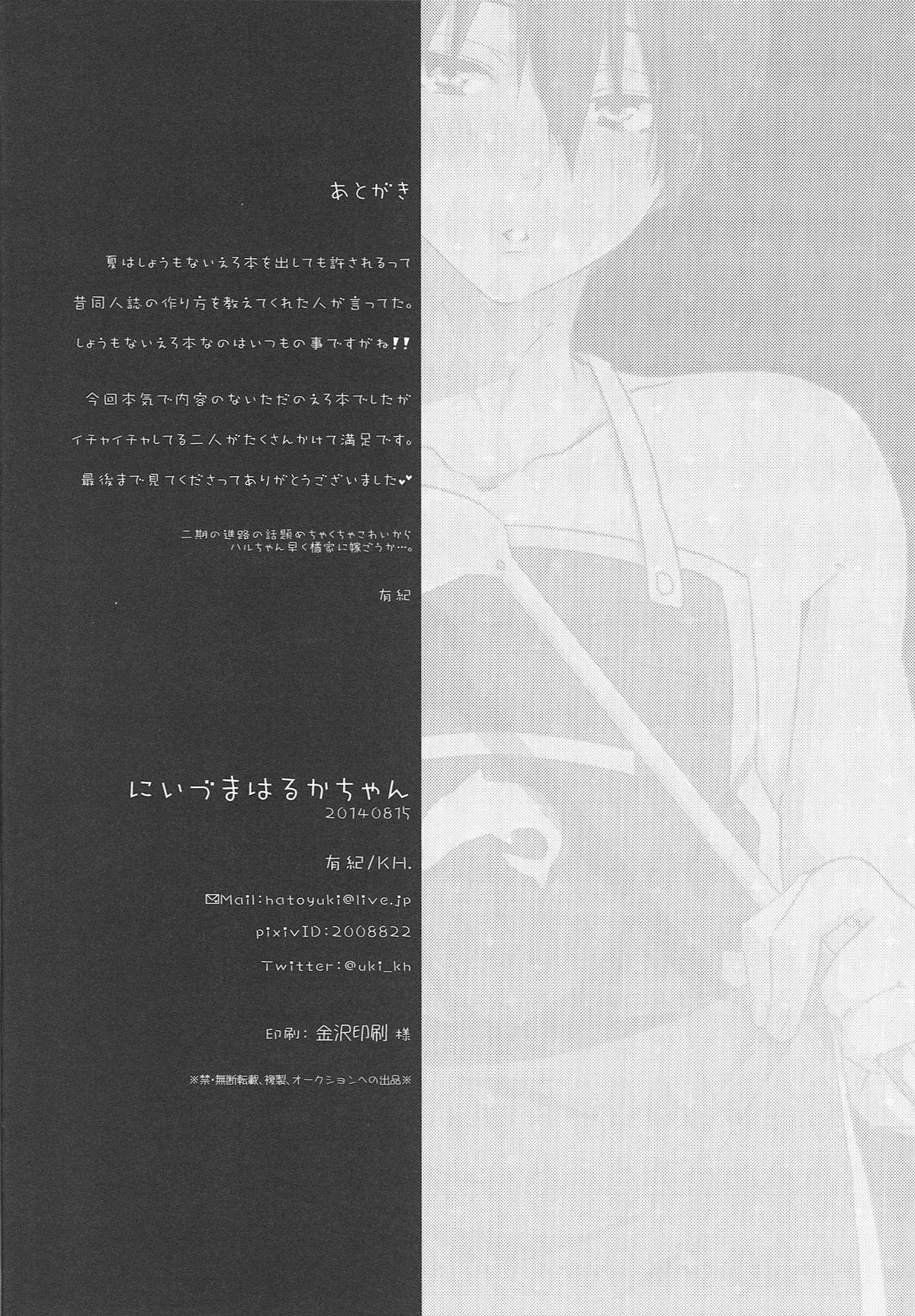 Niizuma Haruka-chan 24
