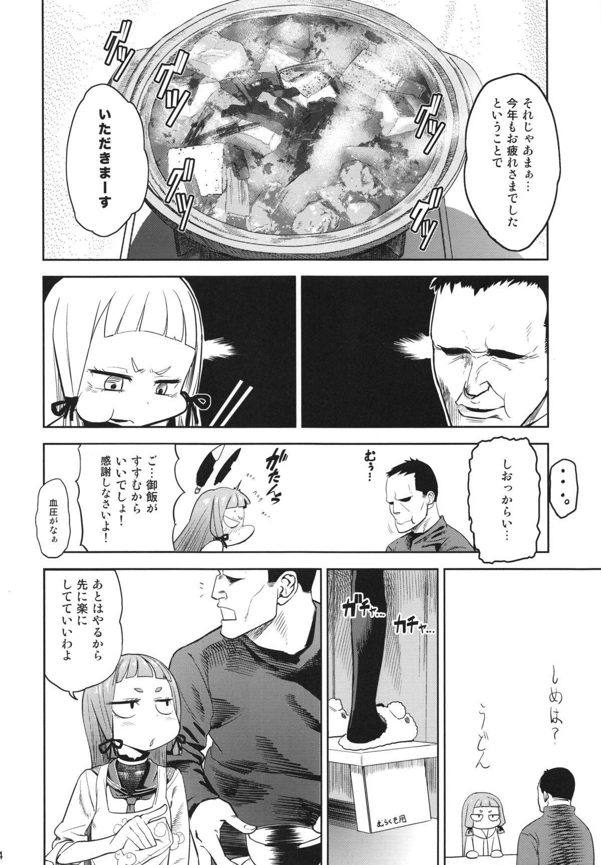 MuraMura! Fuyu 5