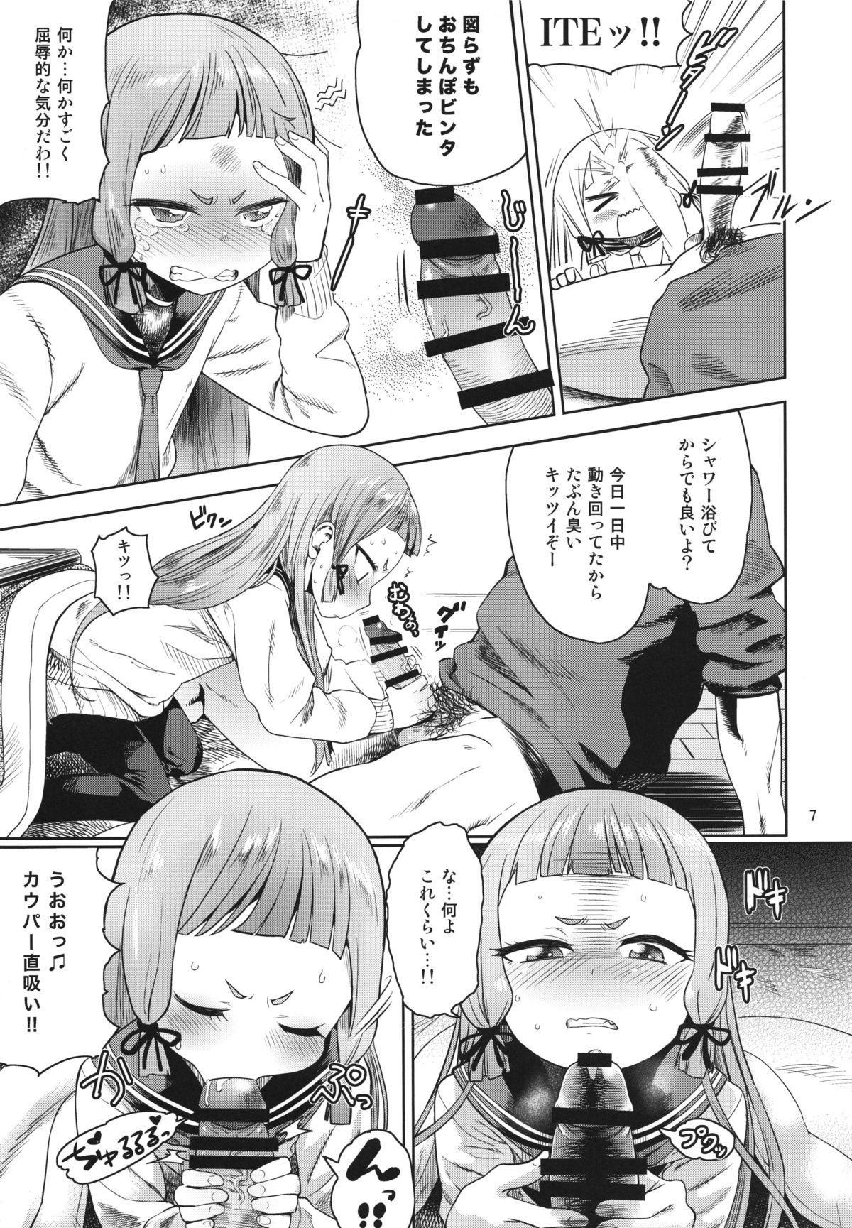 MuraMura! Fuyu 8