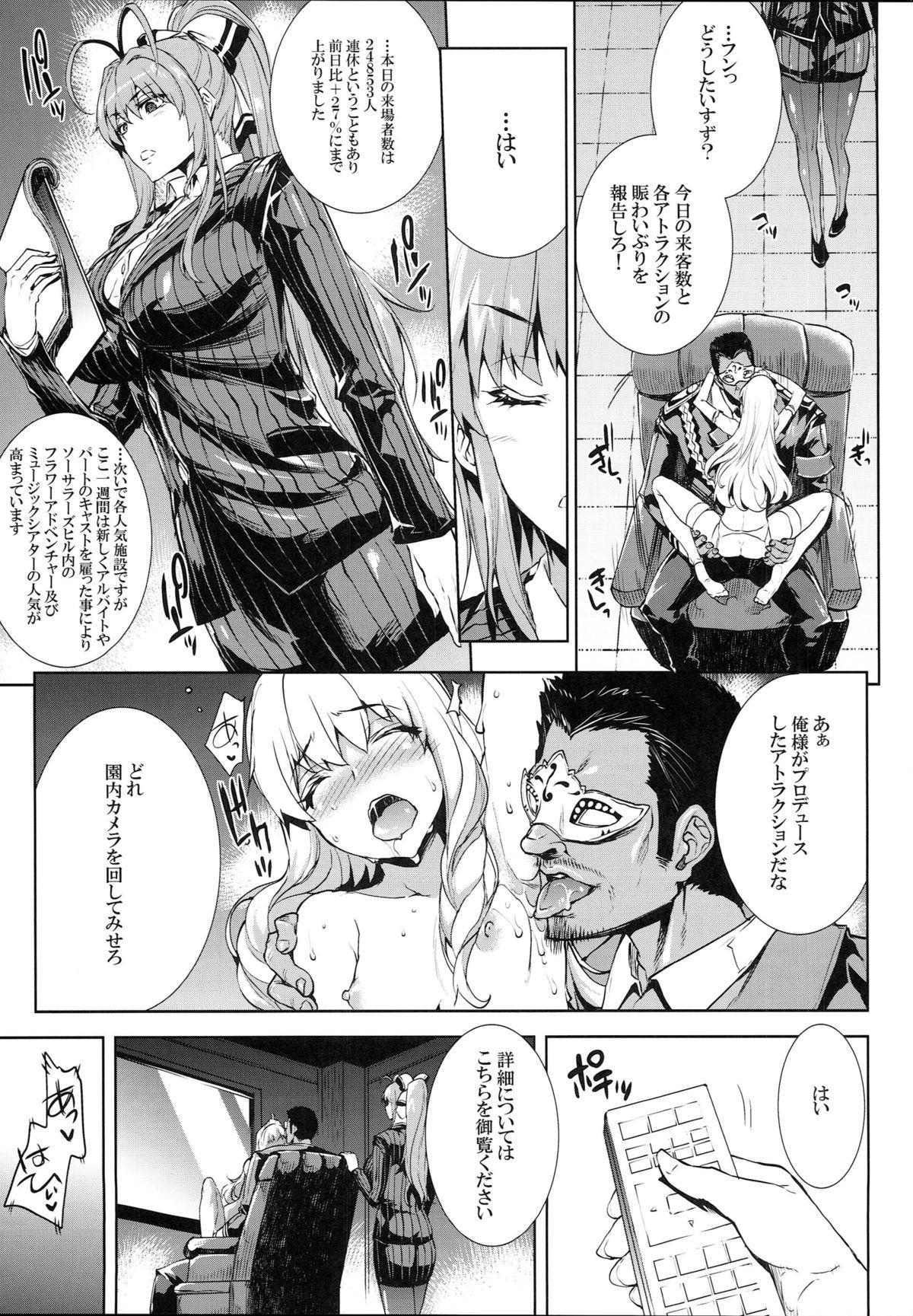 Amagi Erect Sawaru parade 5