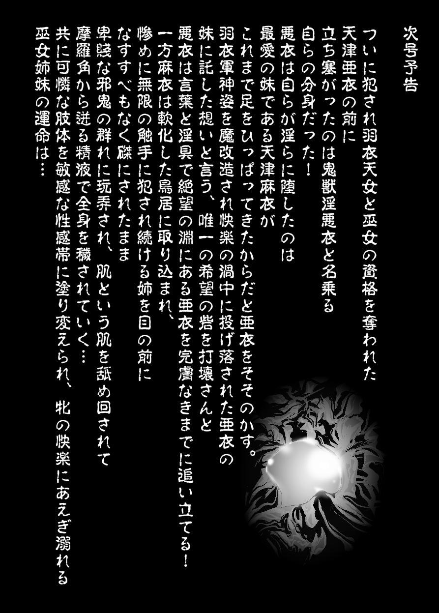 FallenXXAngel 13 Shoku no Maki 40
