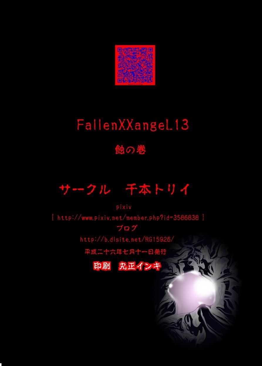 FallenXXAngel 13 Shoku no Maki 42