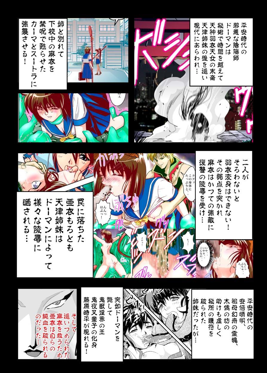 FallenXXAngel 13 Shoku no Maki 4