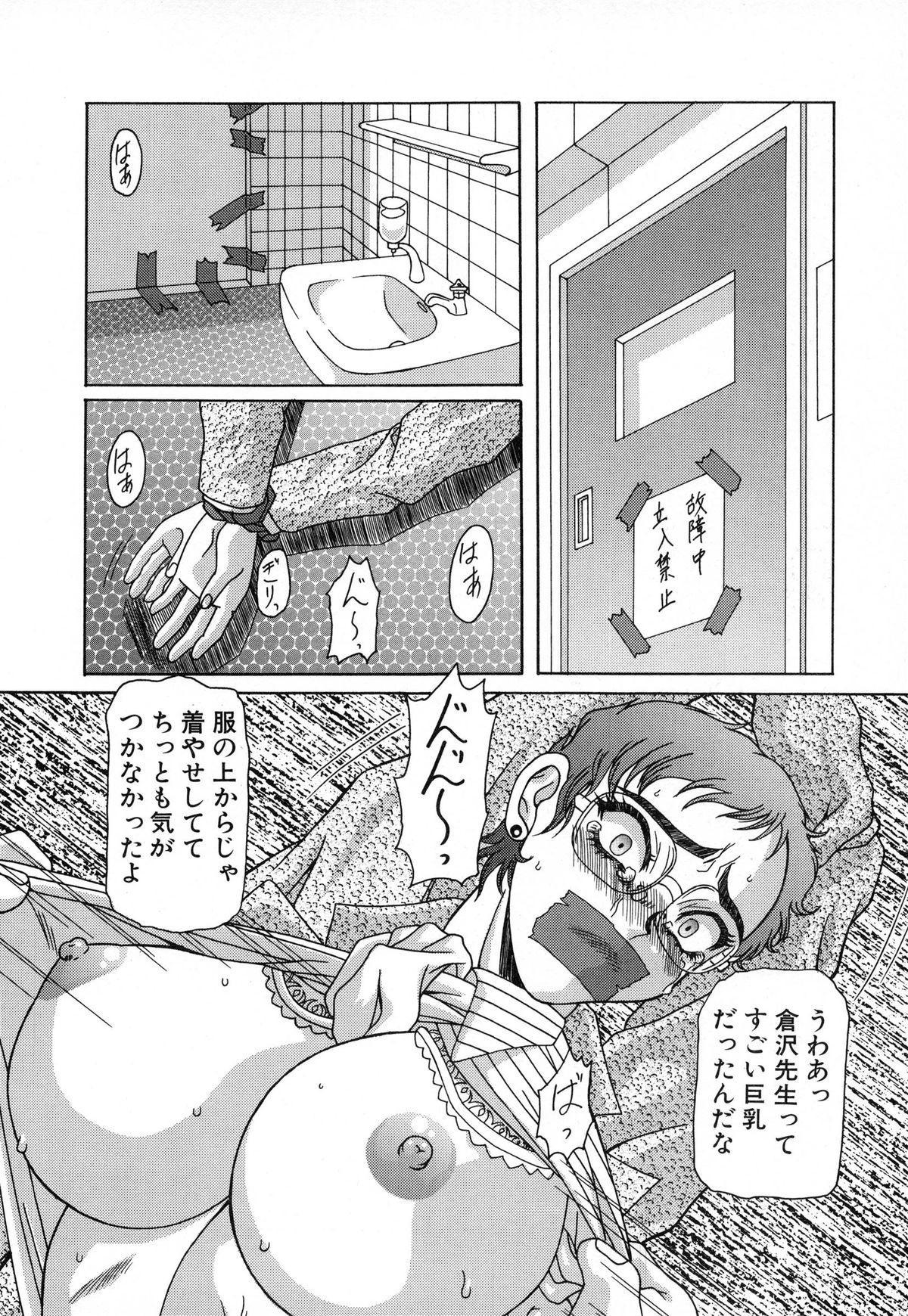 Bimai Okasu 123