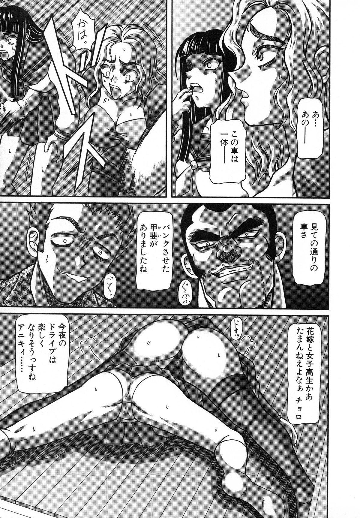 Bimai Okasu 153